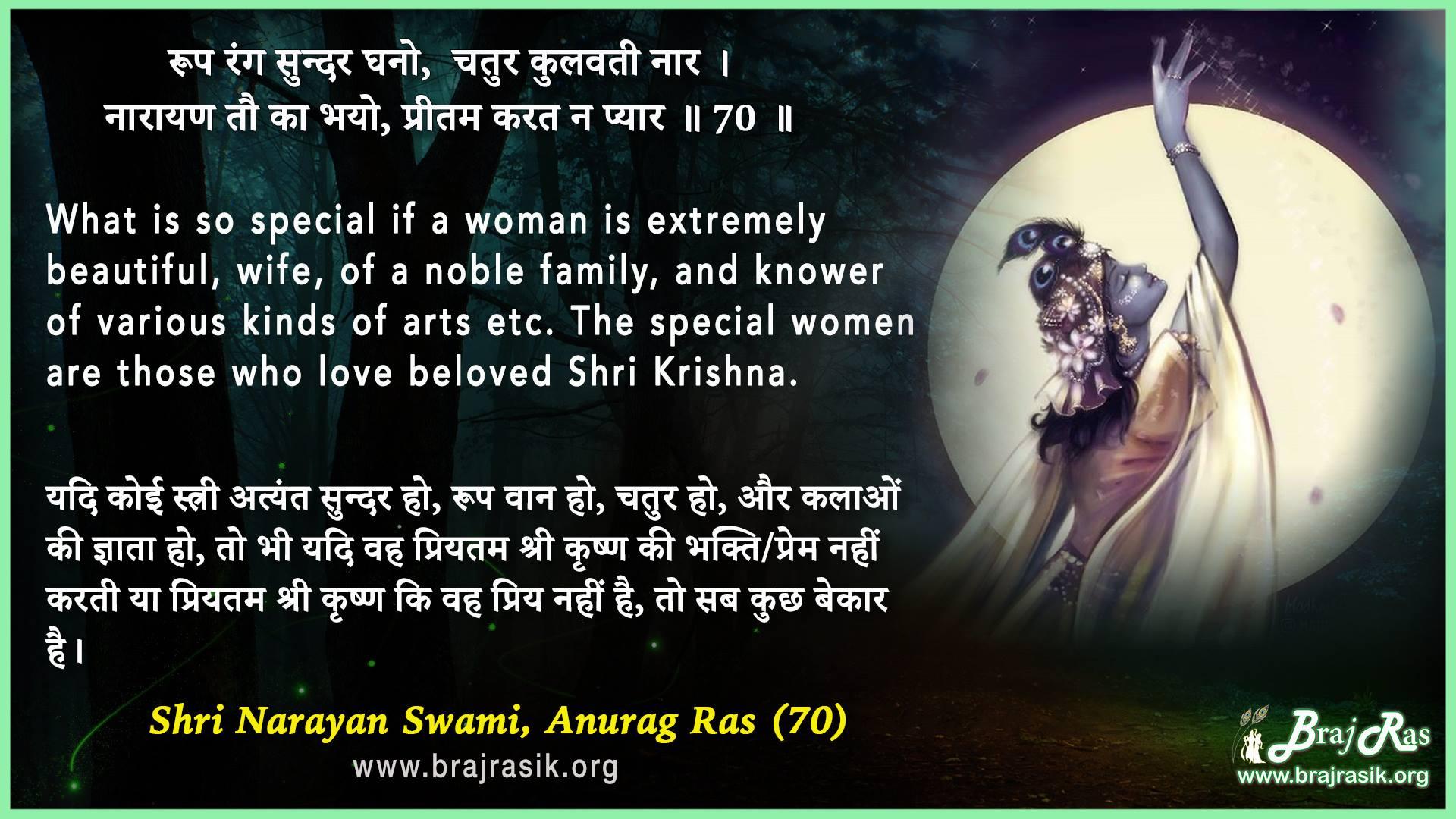 Roop Rang Sundar Ghano, Chatur Kulvati Naar - Shri Narayan Swami, Anurag Ras (70)