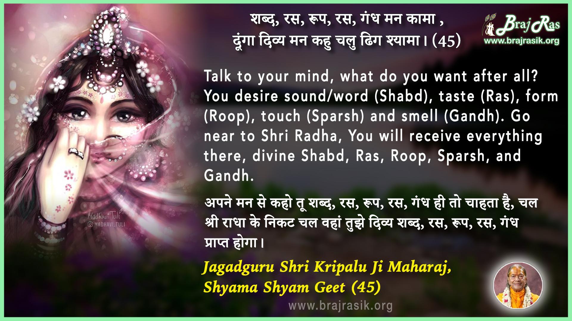 Shabd, Ras, Roop, Ras, Gandh Man Kama - Jagadguru Shri Kripalu Ji Maharaj, Shyama Shyam Geet (45)