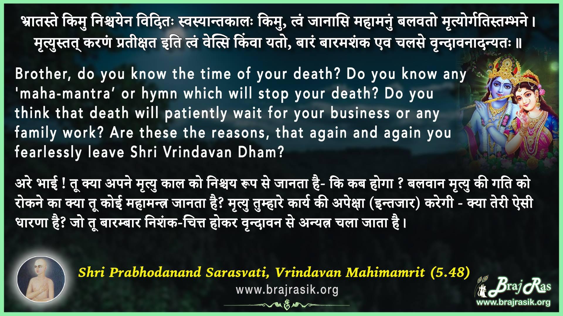Brathaste Kimu Nischayen Vidita - Shri Prabodhananda Sarasvati, Vrindavan Mahimamrit (1.50)