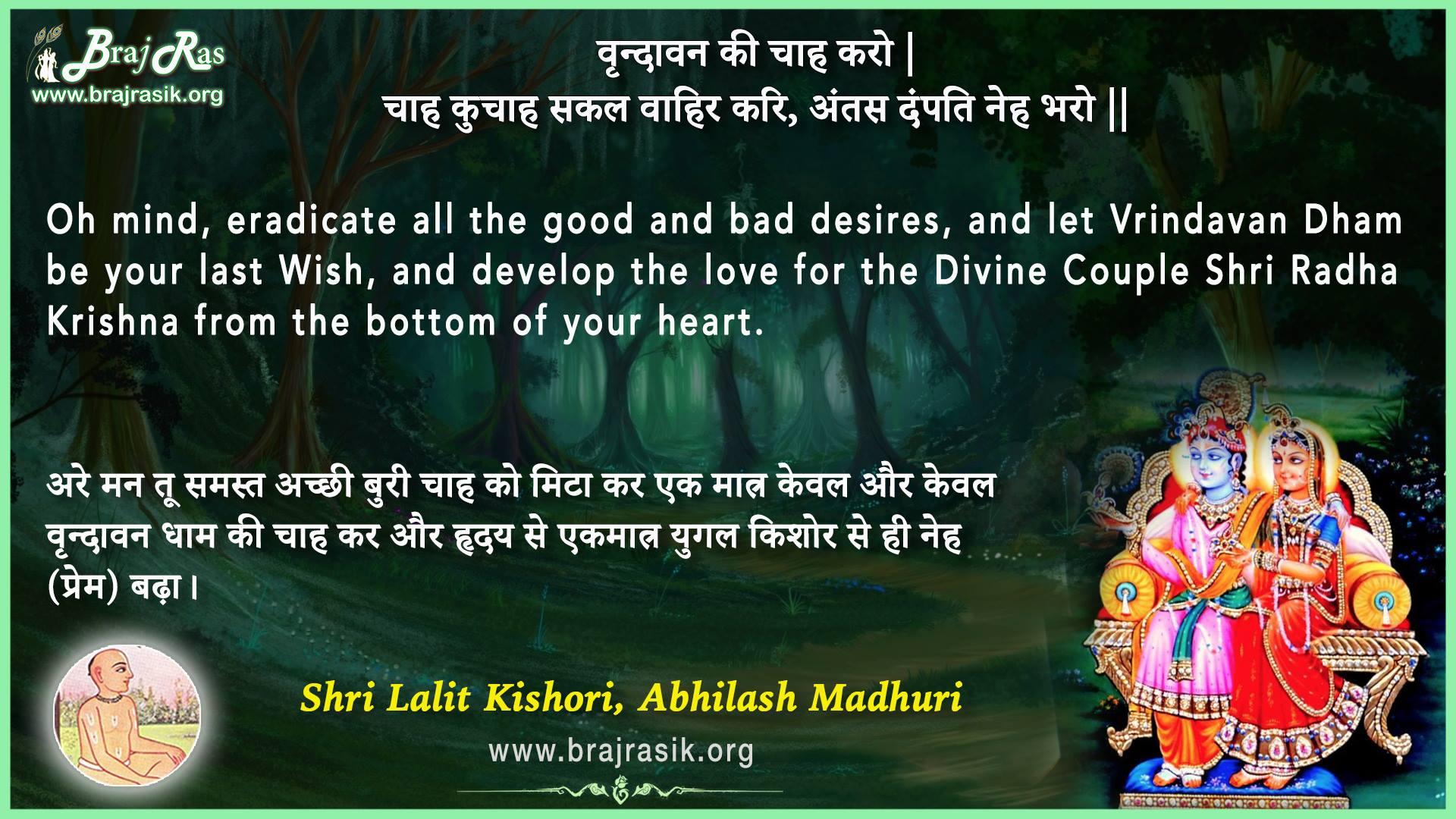 Vrindavan Ki Chah Karo - Shri Lalit Kishori, Abhilash Madhuri