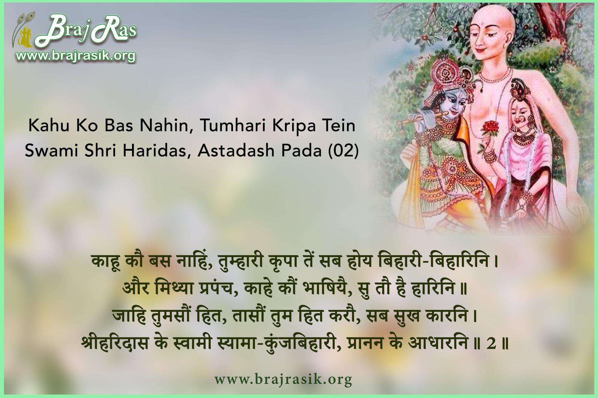 Kahu Ko Bas Nahin, Tumhari Kripa Tein - Swami Shri Haridas Ji, Ashtadash Pada (02)