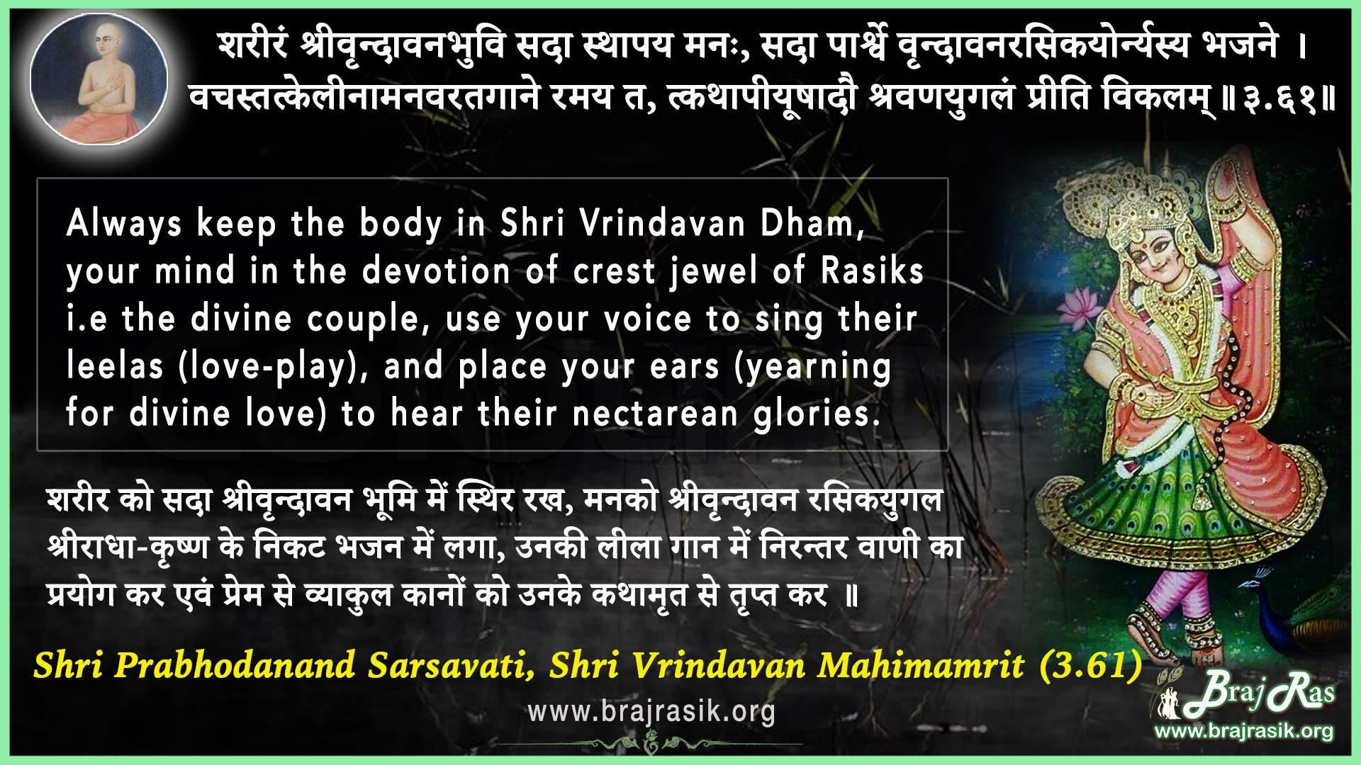 Shareeram Shri Vrindavanbhumi - Vrindavan Mahimamrit (3.61)