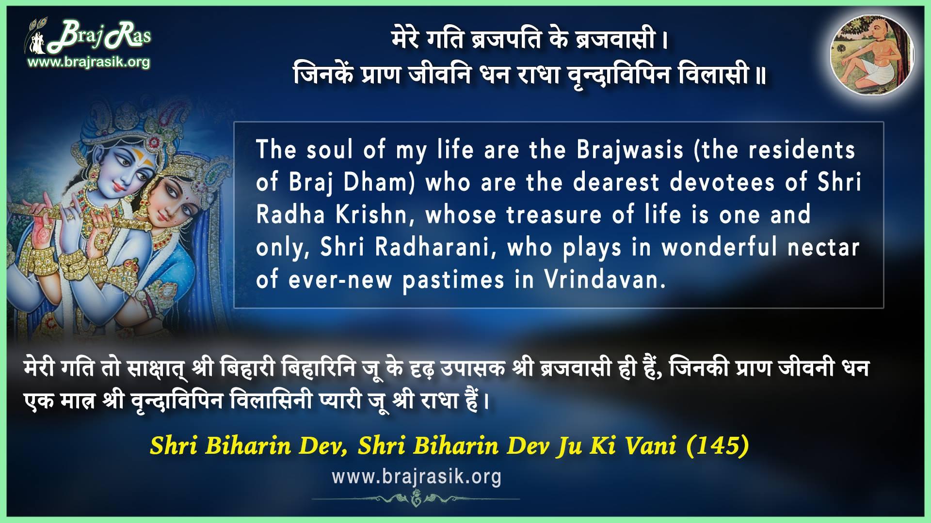 Mere Gati Brajpati Ke Brajwasi - Shri Biharin Dev from Shri Biharin Dev Ji Ki Bani (145)