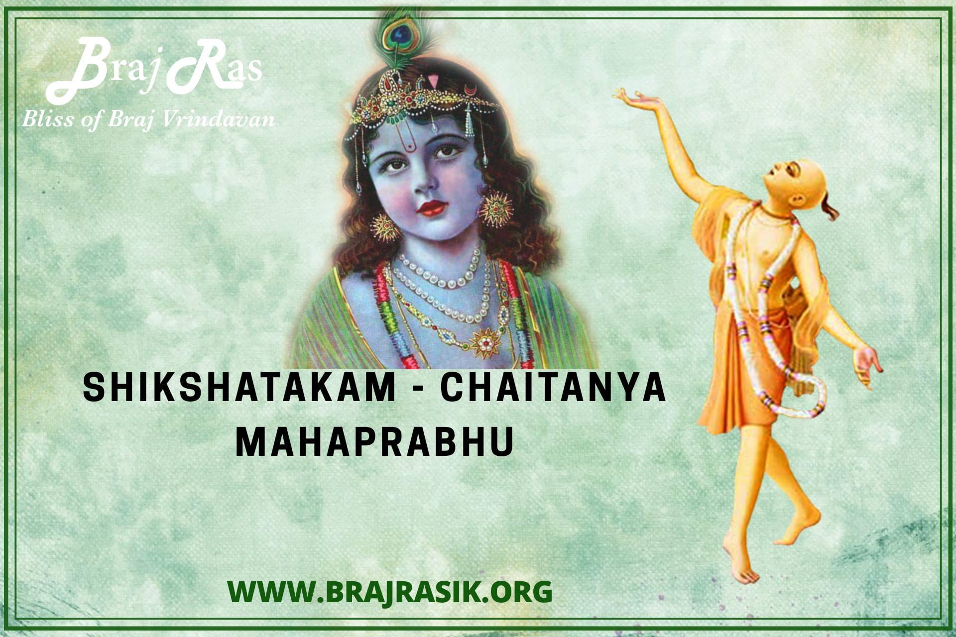 Shikshashtakam - Sri Chaitanya Mahaprabhu