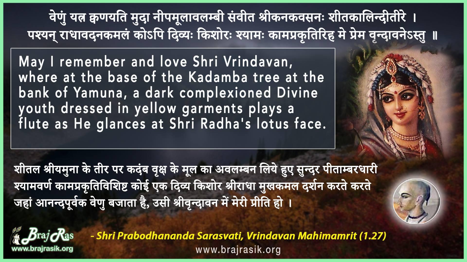 Venum Yatra Kkanayati Muda - Shri Prabodhananda Sarasvati, Vrindavan Mahimamrit (1.27)