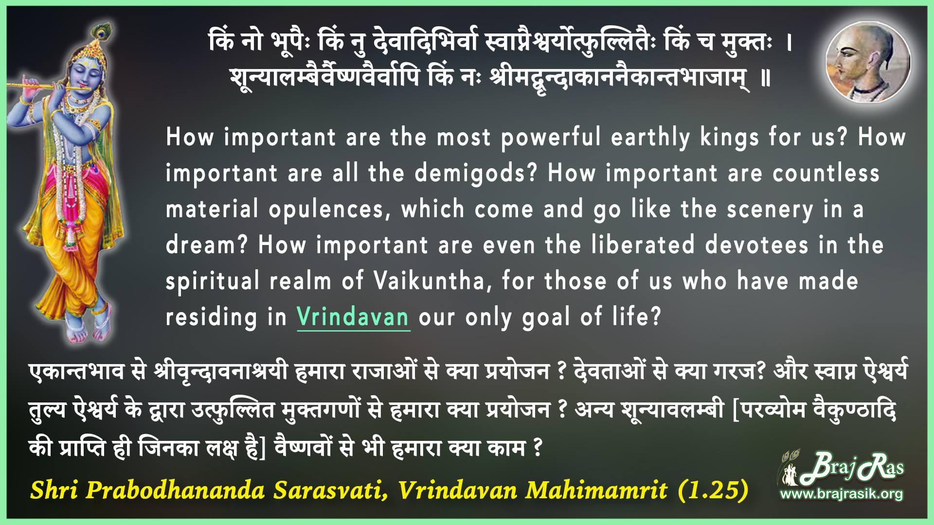 Kim No Bhupe Kim Nu Devacdibhirva - Shri Prabodhananda Sarasvati, Vrindavan Mahimamrit (1.25)