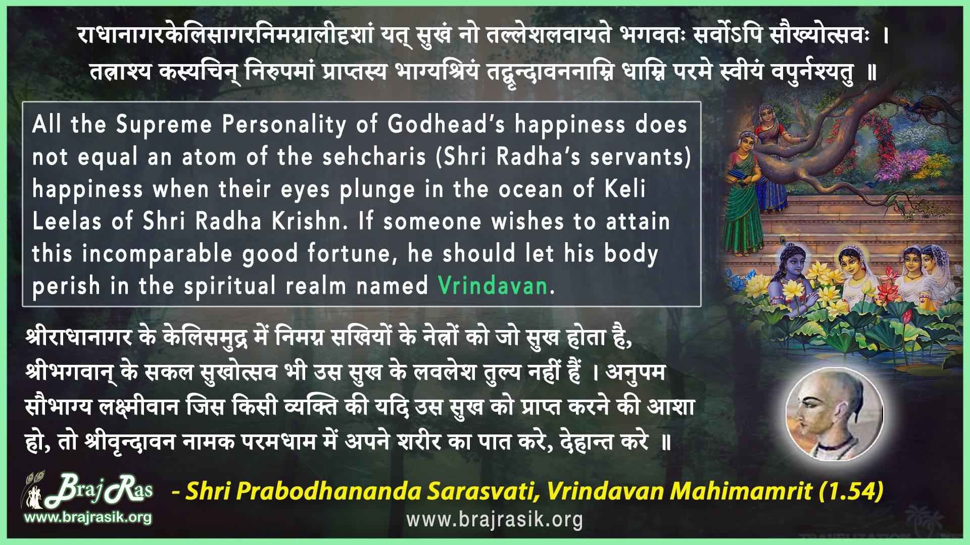 Radhanagar Keli Sagar - Shri Prabodhananda Sarasvati, Vrindavan Mahimamrit (1.54)