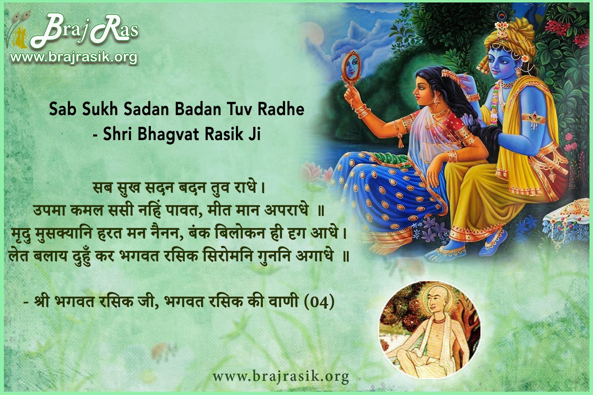 Sab Sukh Sadan Badan Tuv Radhe - Shri Bhagwat Rasik, Bhagwat Rasik Ki Vani (04)