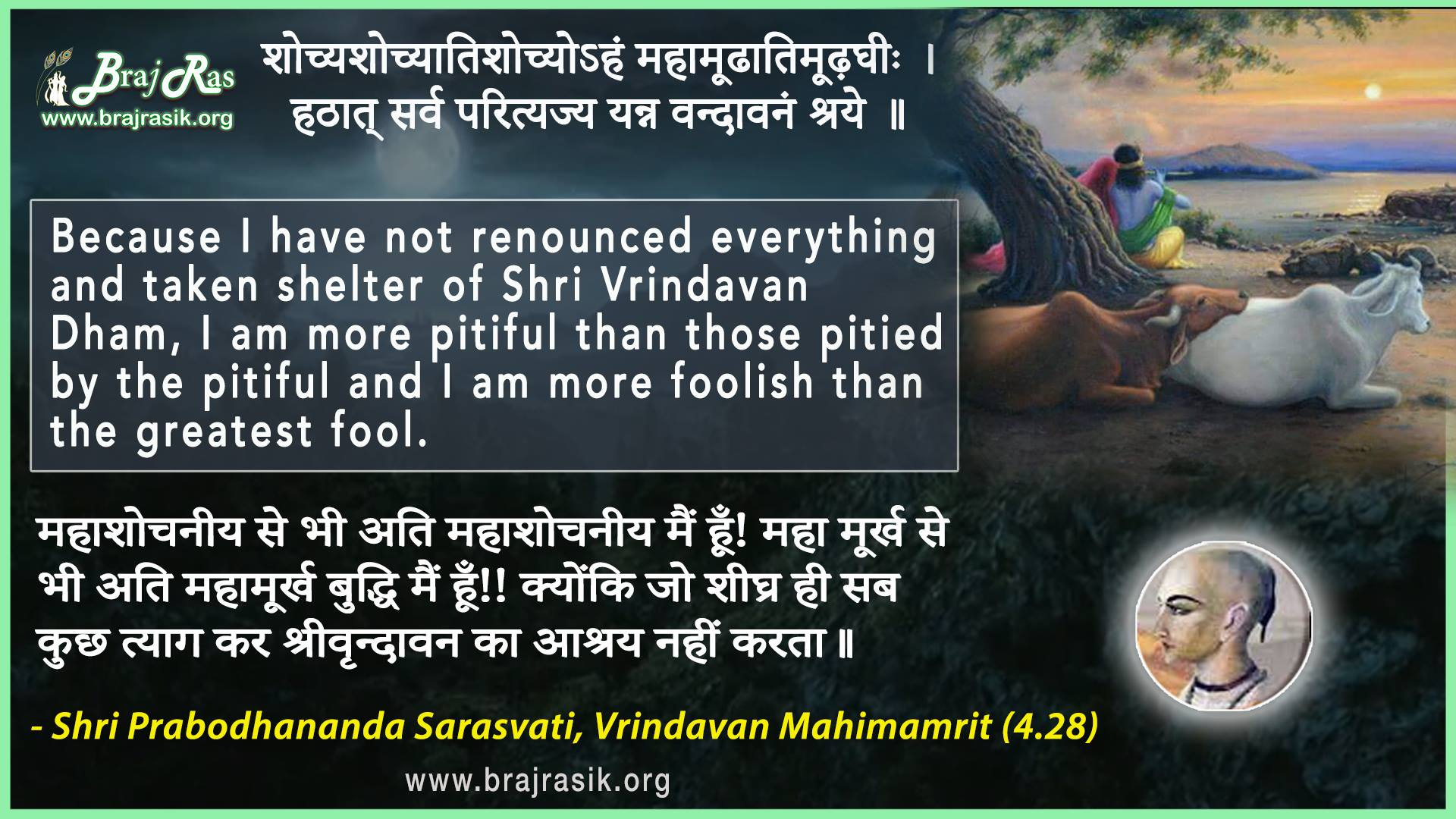 Sochya sochyati Sochyoham - Shri Prabodhananda Sarasvati, Vrindavan Mahimamrit (4.28)