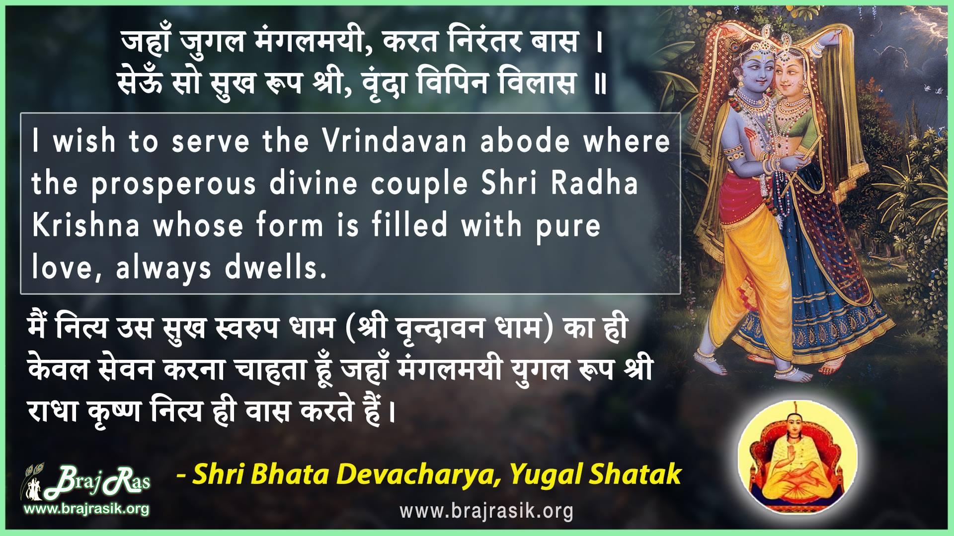 Jahan Jugal Mangalmayi Karat Nirantar Baas - Shri Bhata Devacharya, Yugal Shatak