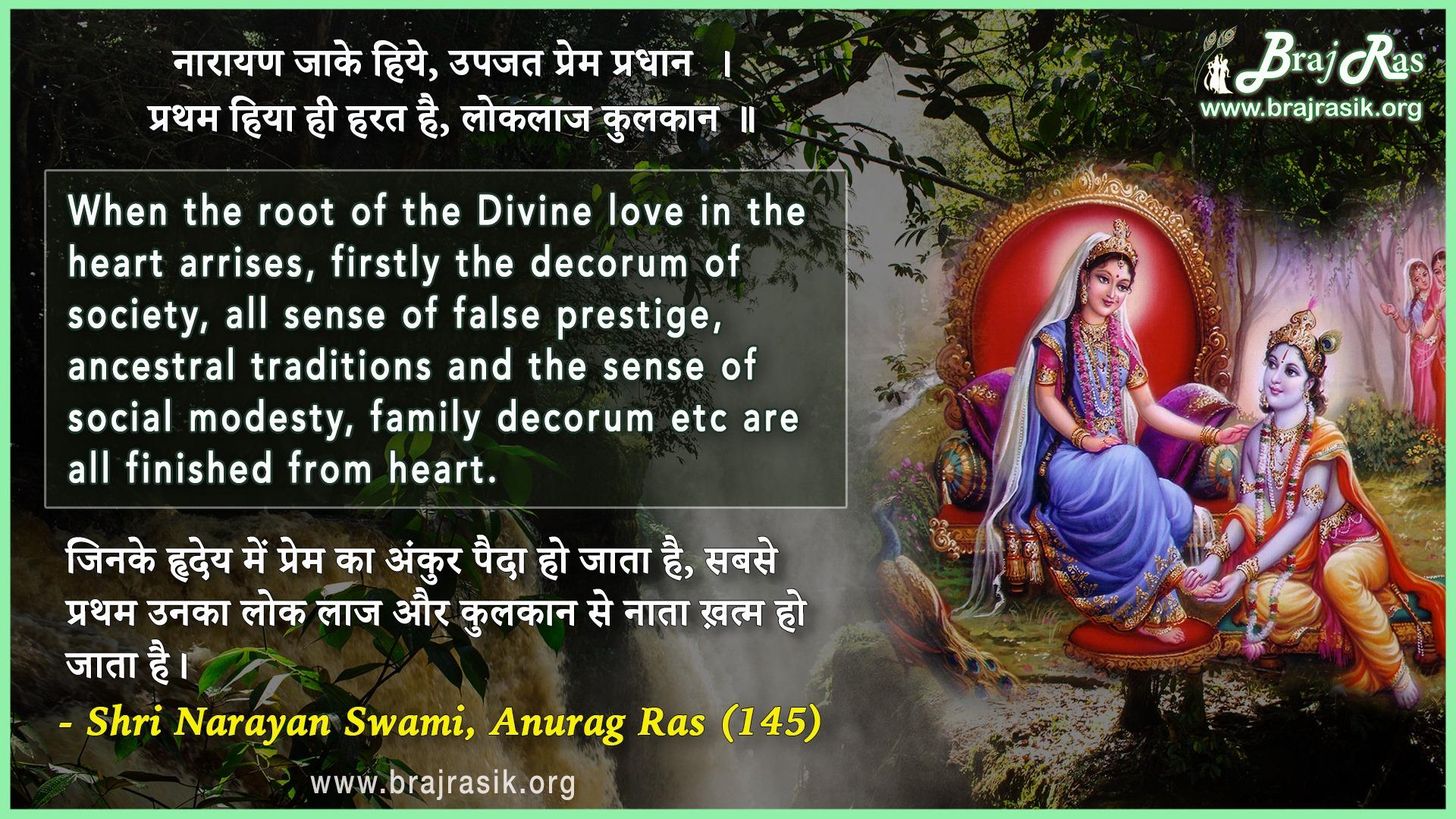 Narayan Jaake Hiye, Upajat Prem Pradhan - Shri Narayan Swami, Anurag Ras (145)