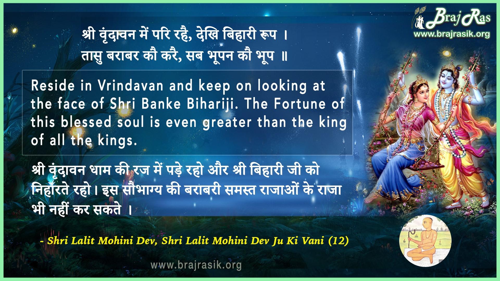 Shri vrindavan mein pari rahai - Shri Lalit Mohini Dev, Shri Lalit Mohini Dev Ju Ki Vani (12)
