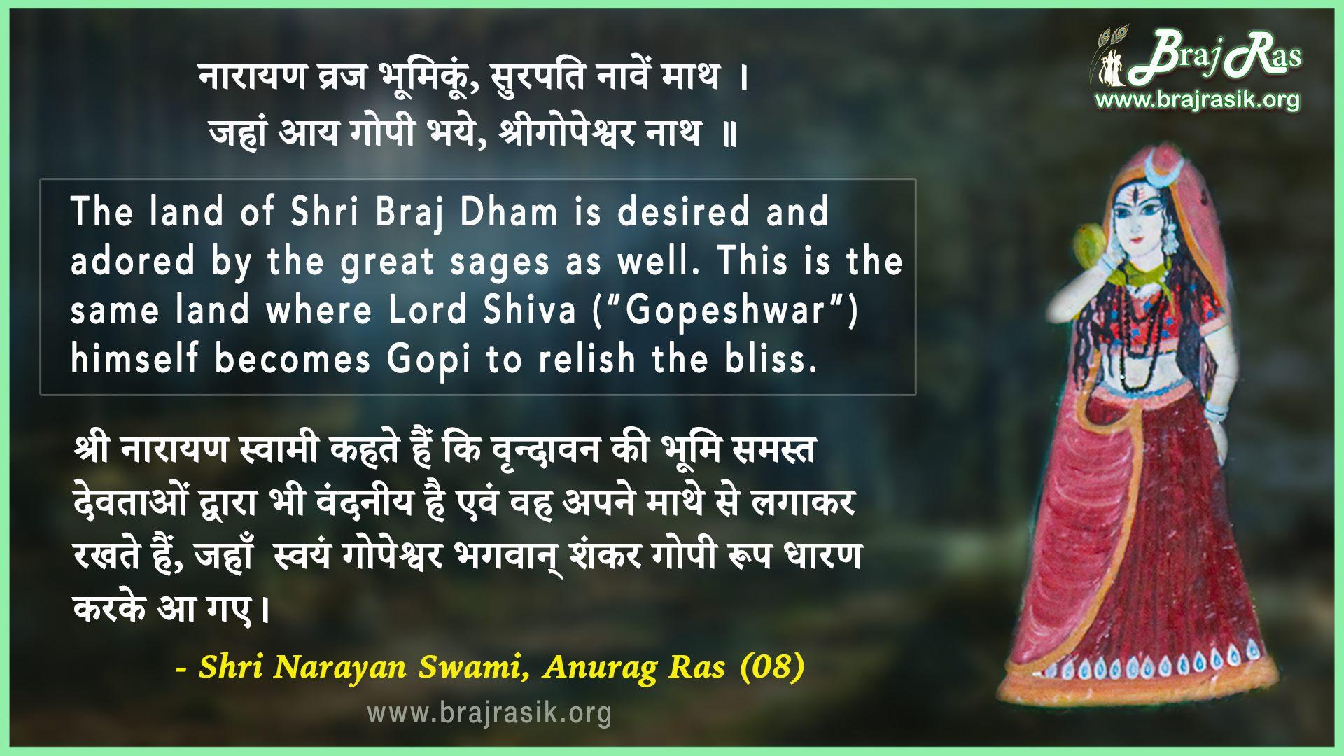 Narayan Vraj Bhoomikun, Surapati Naaven Math - Shri Narayan Swami, Anurag Ras (08)