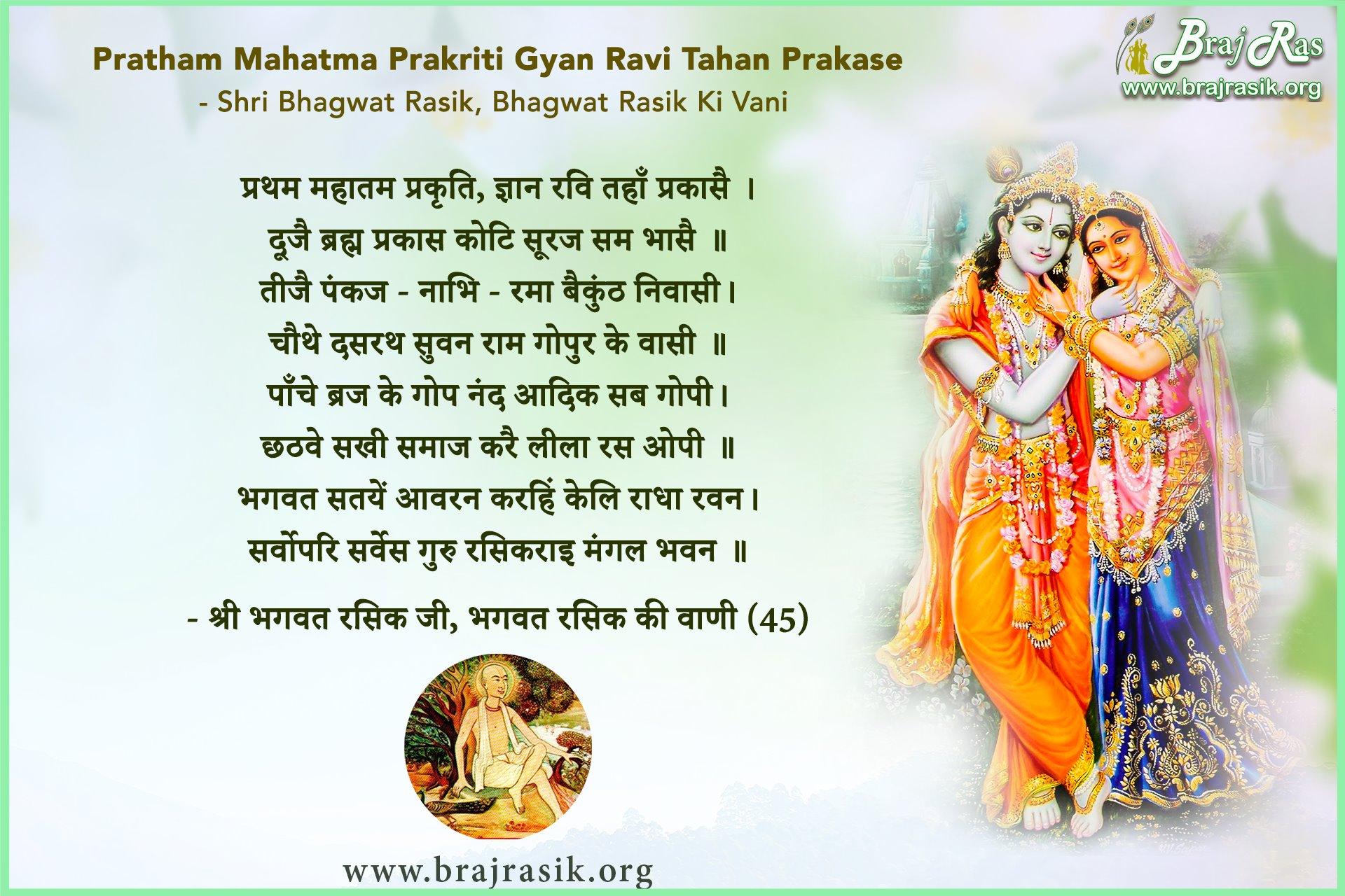 Pratham mahatam prakriti gyan ravi tahan prakase - Shri Bhagwat Rasik, Bhagwat Rasik Ki Vani (45)