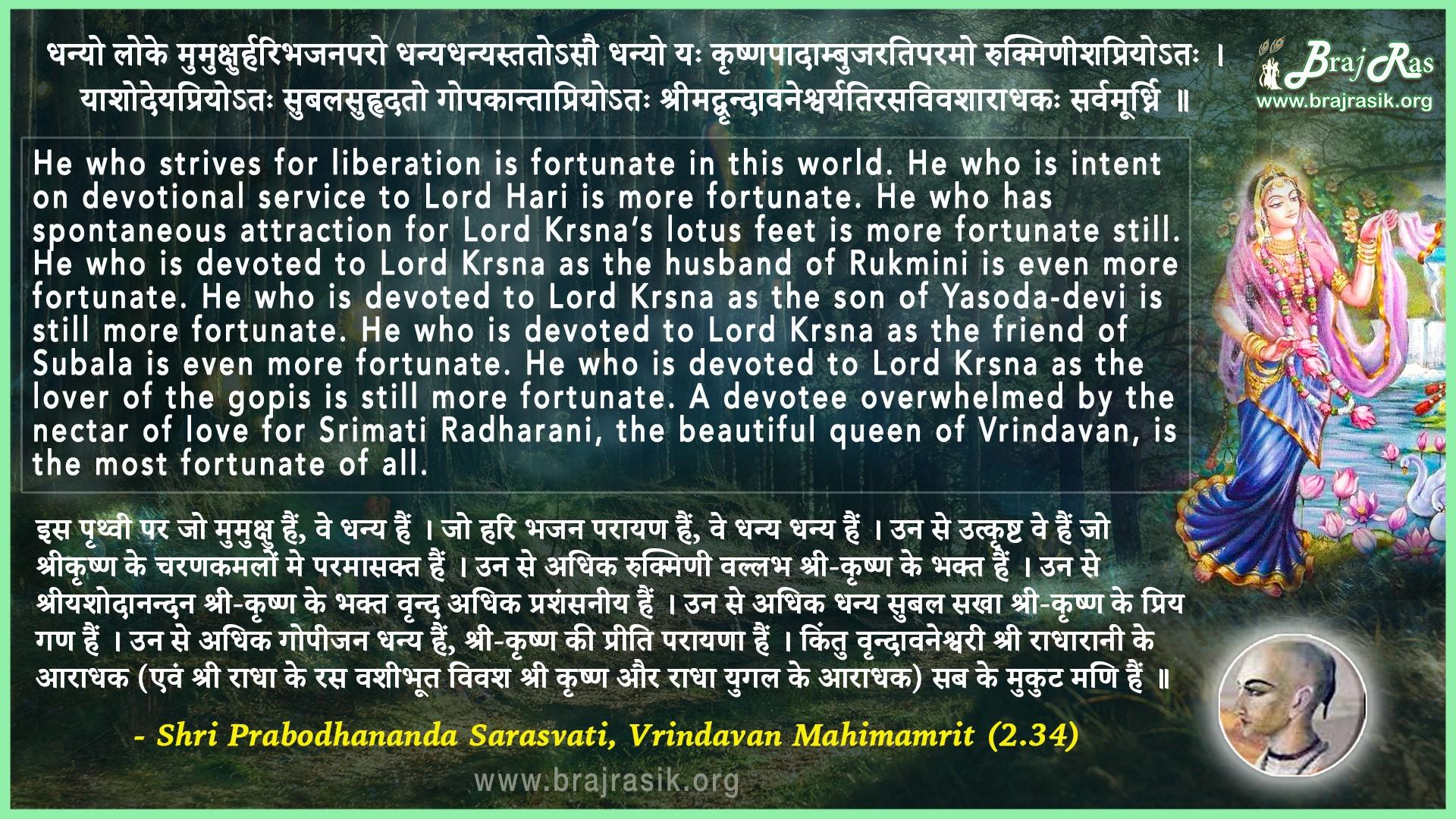 Dhanyo Loke Mumukshurharibhajanparo - Shri Prabodhananda Sarasvati, Vrindavan Mahimamrit (2.34)