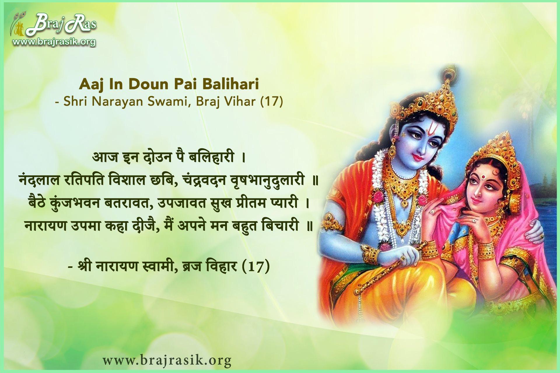 Aaj In Doun Pai Balihari- Shri Narayan Swami, Braj Vihar (17)