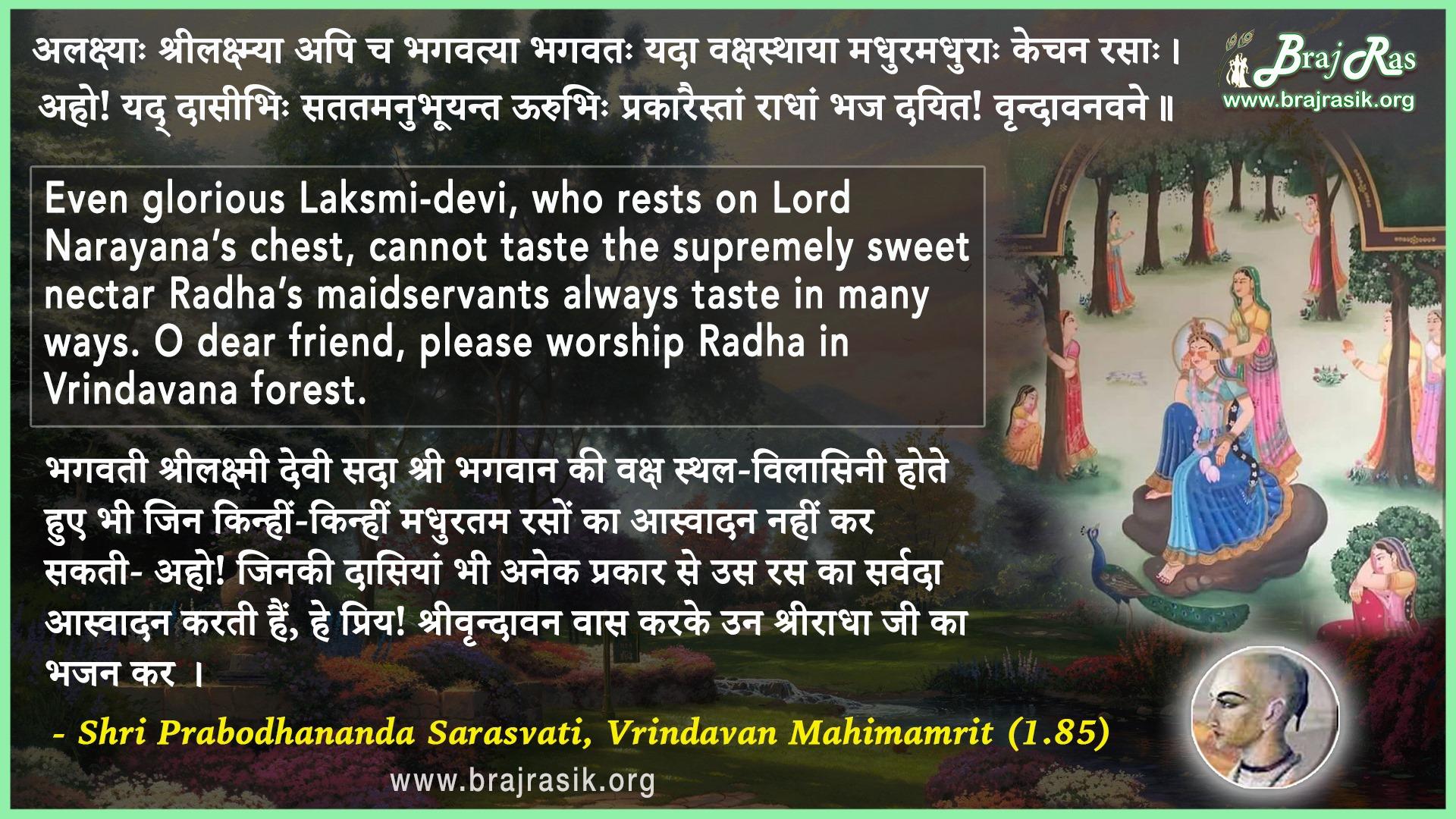 Alakshyaah Shrilakshmyaa Api - Shri Prabodhananda Sarasvati, Vrindavan Mahimamrit (1.85)