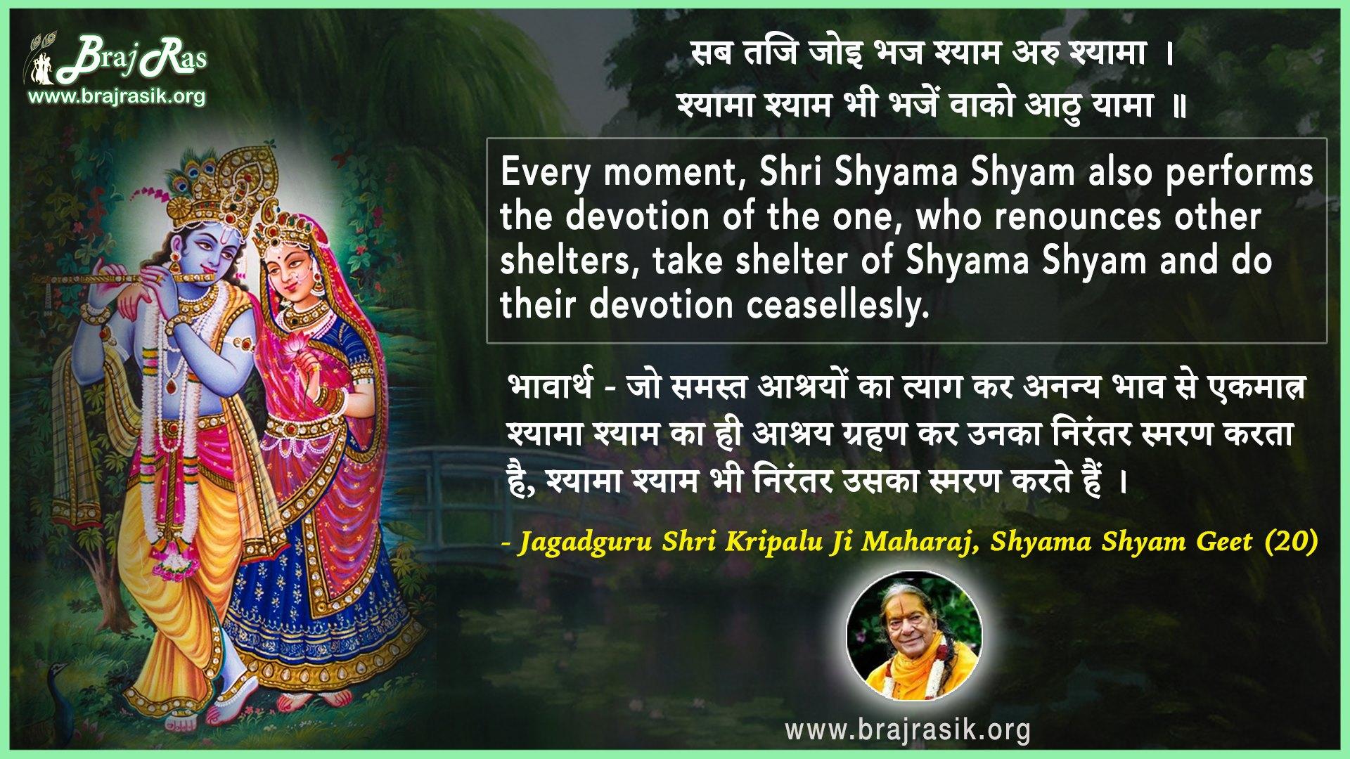 Sab Taji Joi Bhaj Shyam Aru Shyama - Jagadguru Shri Kripalu Ji Maharaj, Shyama Shyam Geet (20)
