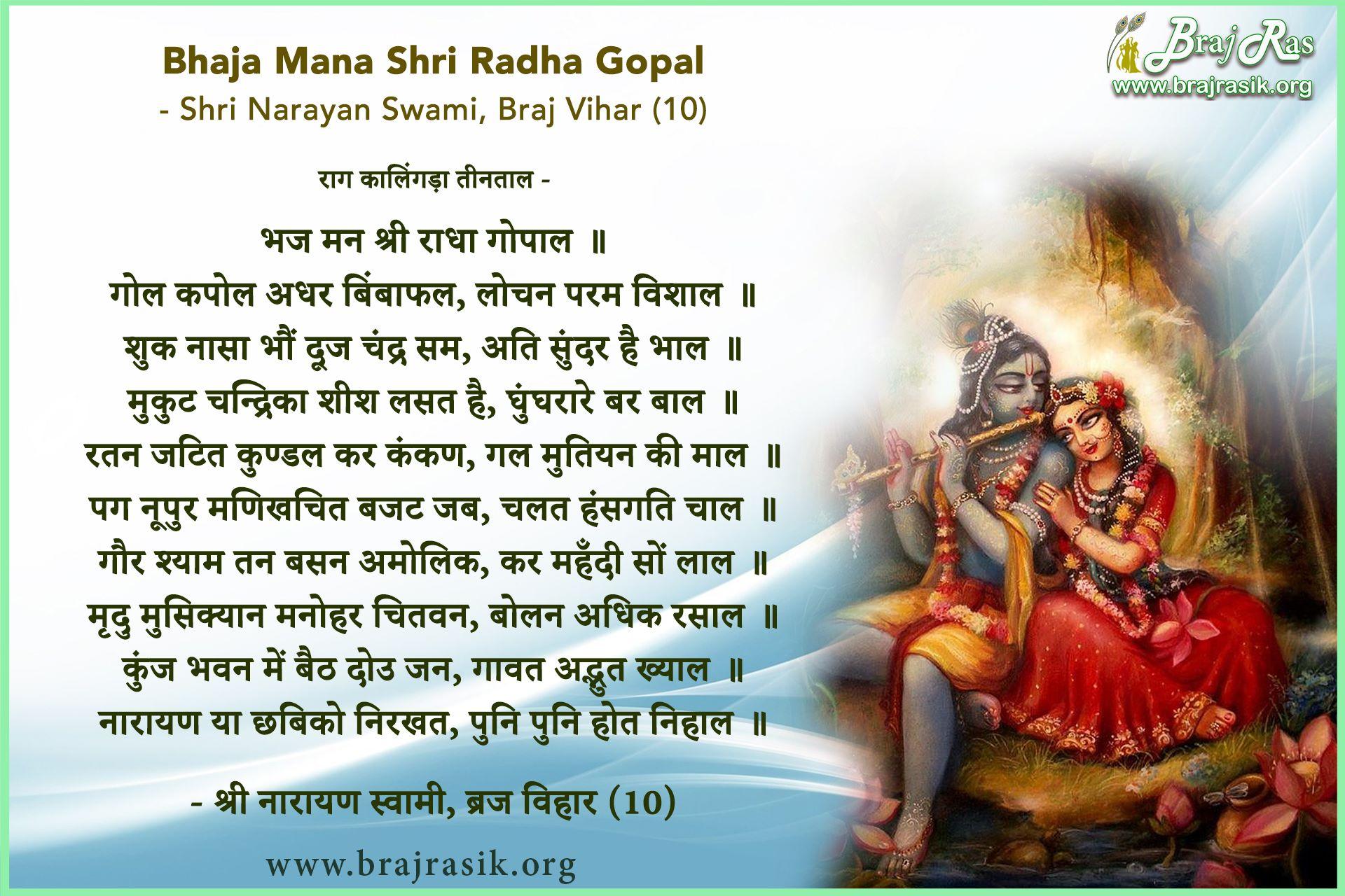 Bhaja Mana Shri Radha Gopal - Shri Narayan Swami, Braj Vihar (10)