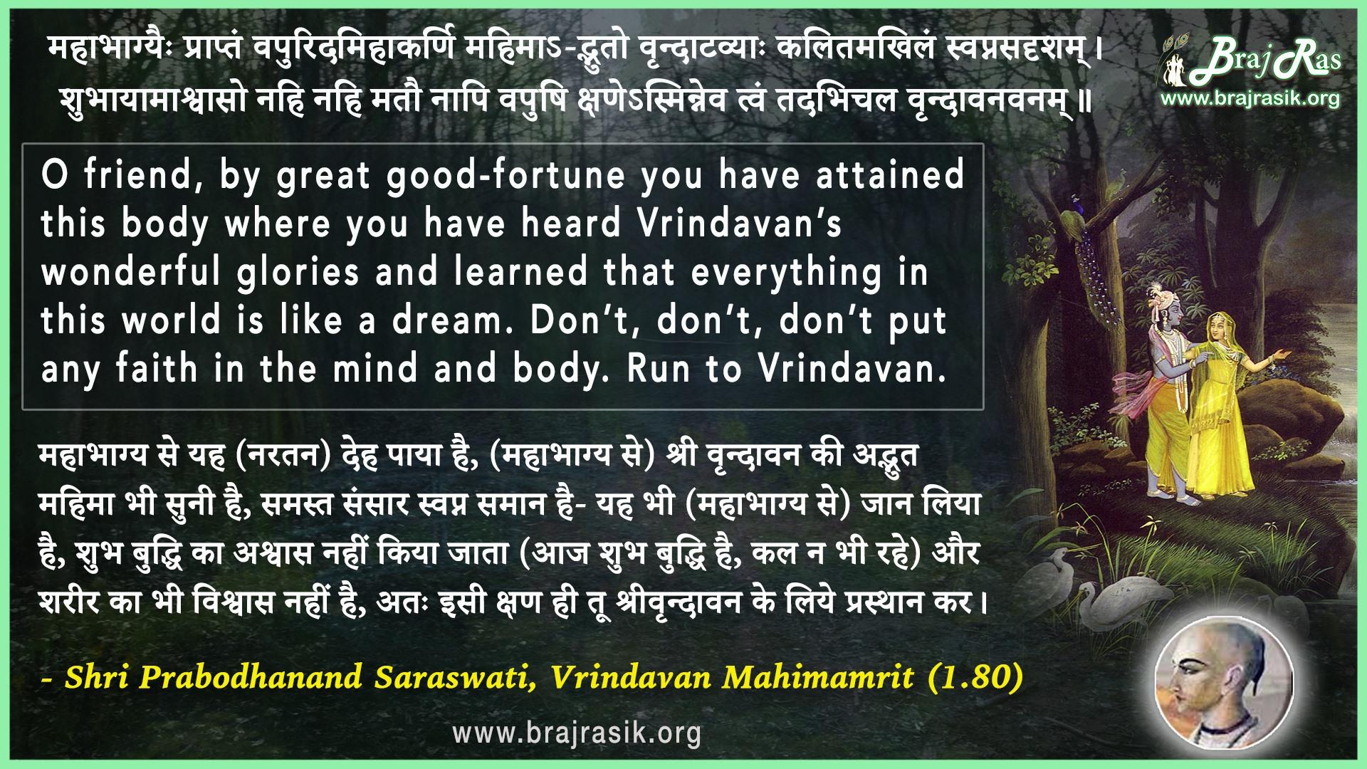 Mahaabhaagyaih Praaptam Vapuridamihaakarni Mahima - Shri Prabodhananda Sarasvati, Vrindavan Mahimamrit (1.80)