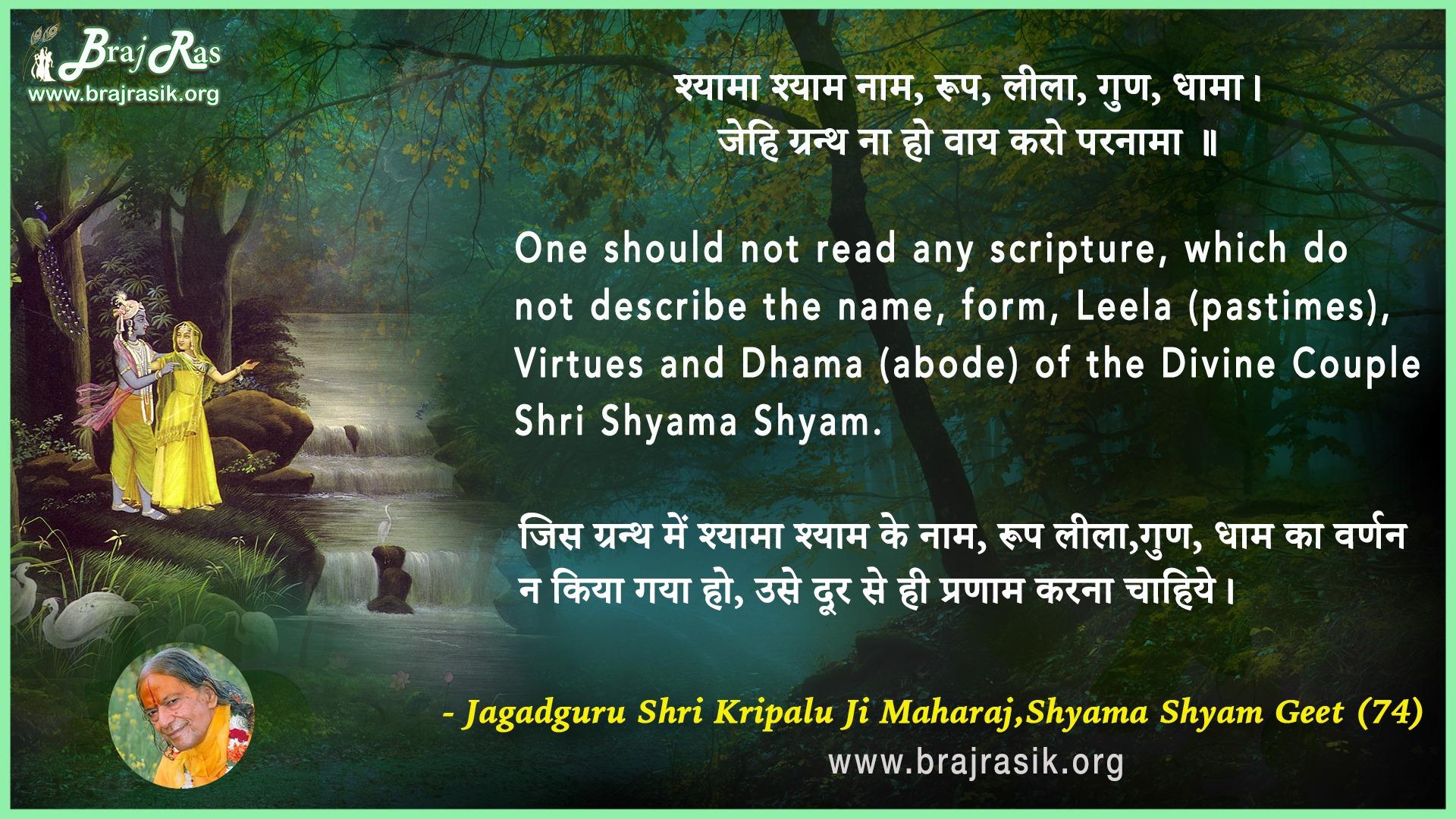 Shyama Shyam Naam, Roop, Leela, Gun, Dhama - Jagadguru Shri Kripalu Ji Maharaj, Shyama Shyam Geet (74)
