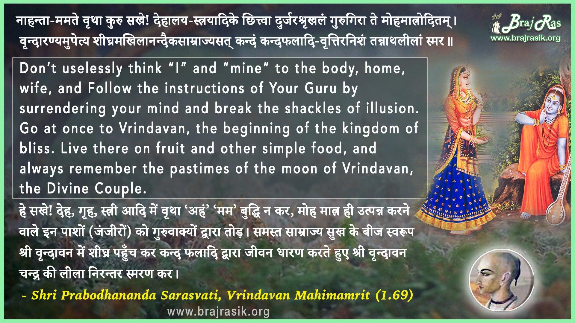 Naahanta-Mamte Vritha Kuru Sakhe - Shri Prabodhananda Sarasvati, Vrindavan Mahimamrit (1.69)
