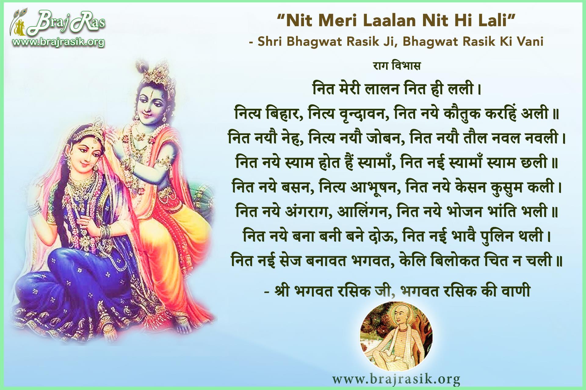 Nit Mero Laalan Nit Hi Lali - Shri Bhagwat Rasik Ji, Bhagwat Rasik Ki Vani