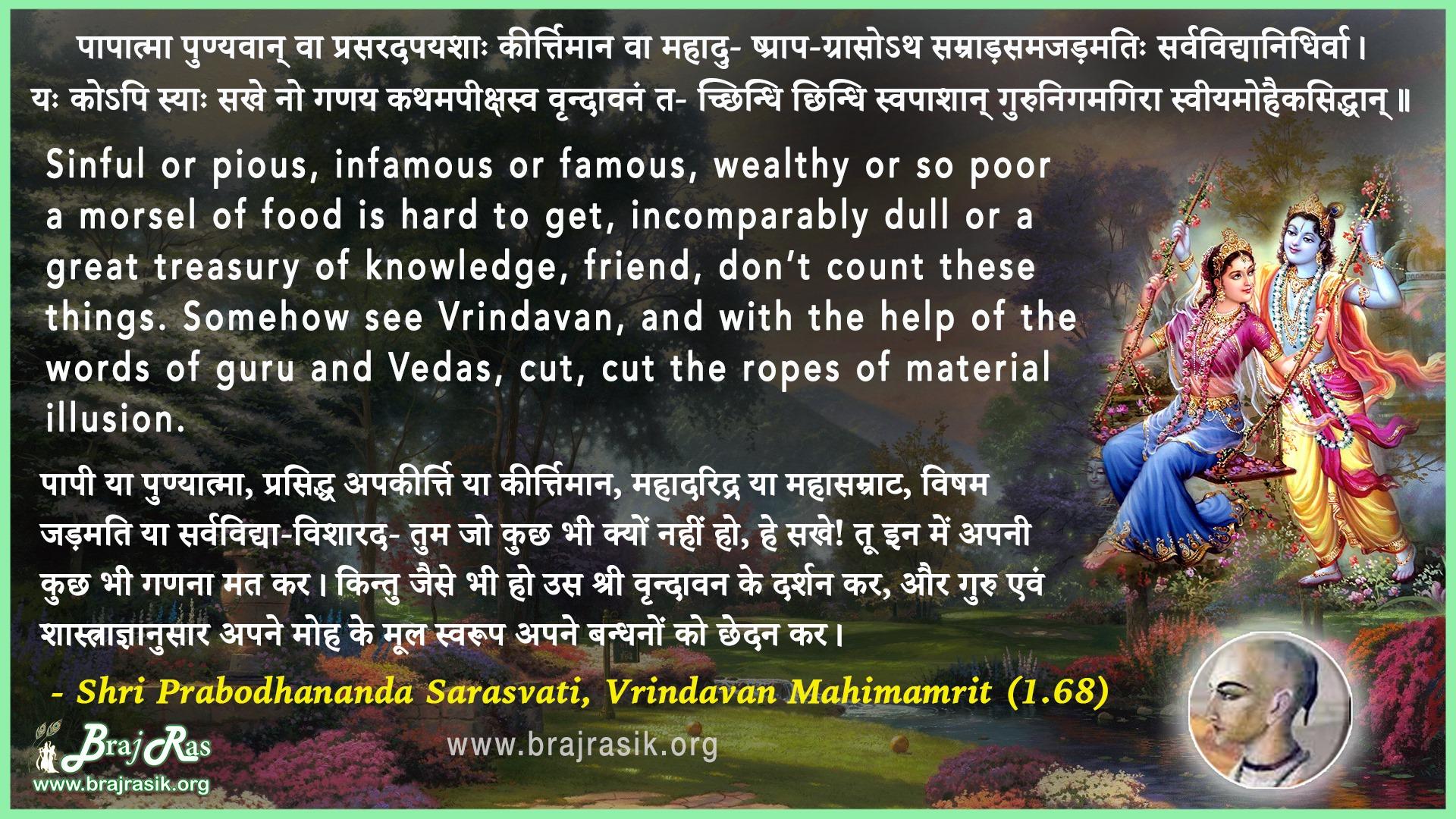 Paapatma Punyavaan Va Prasaradapayashaah - Shri Prabodhananda Sarasvati, Vrindavan Mahimamrit (1.68)