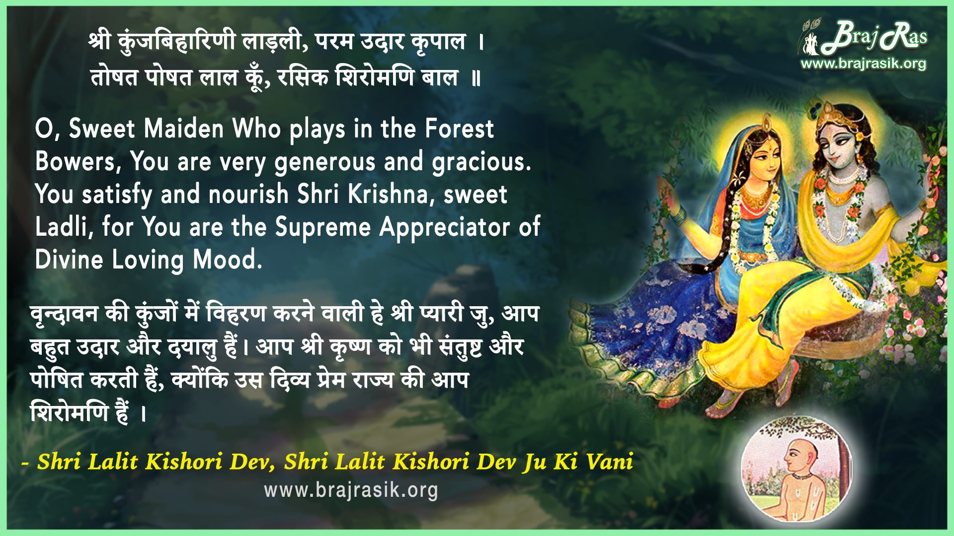 Shri Kunjbiharini Ladli - Shri Lalit Kishori Dev, Shri Lalit Kishori Dev Ju Ki Vani