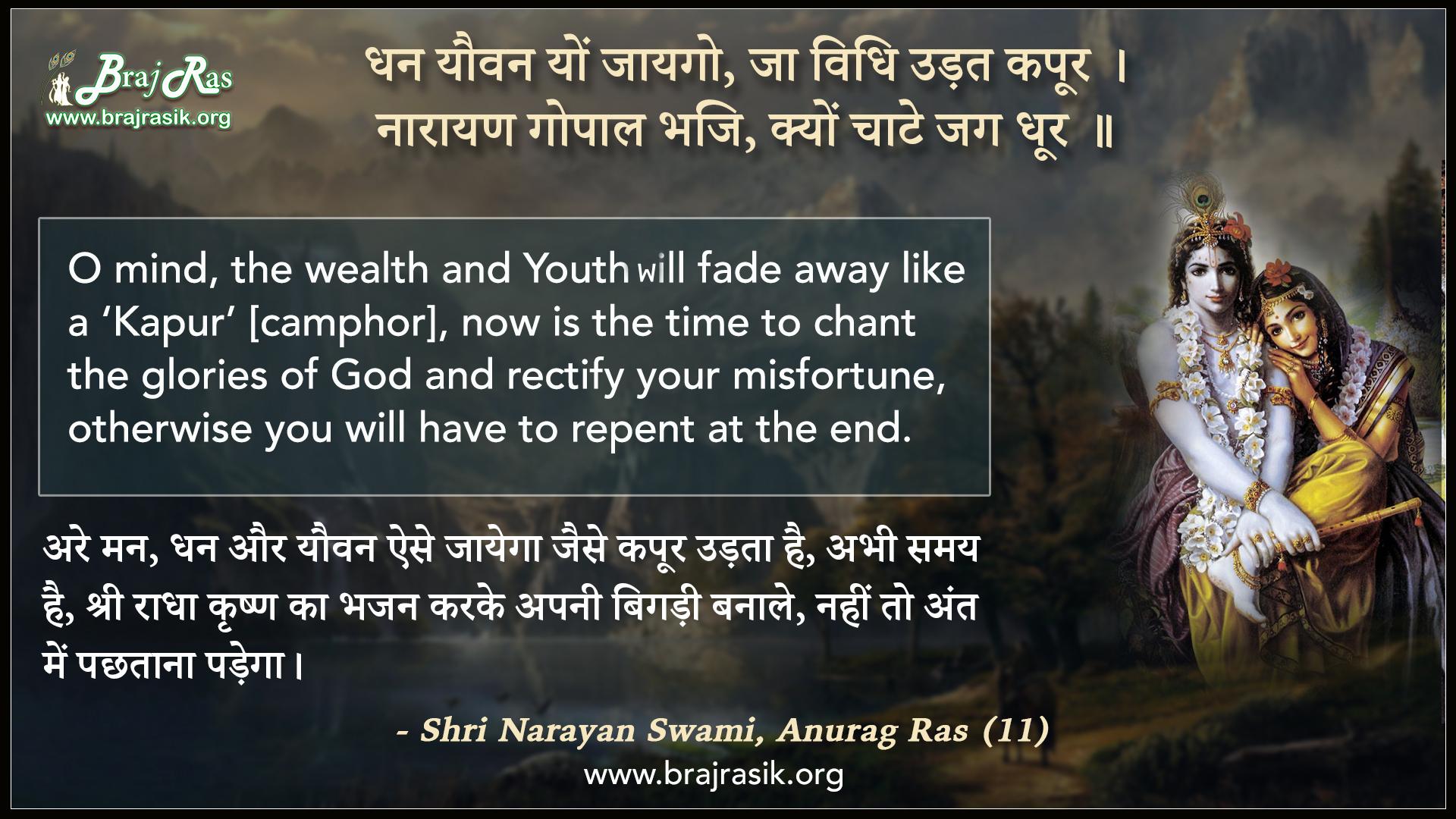 Dhan Yovan Yon Yajego, Ja Vidhi Udat Kapoor - Shri Narayan Swami, Anurag Ras (11)