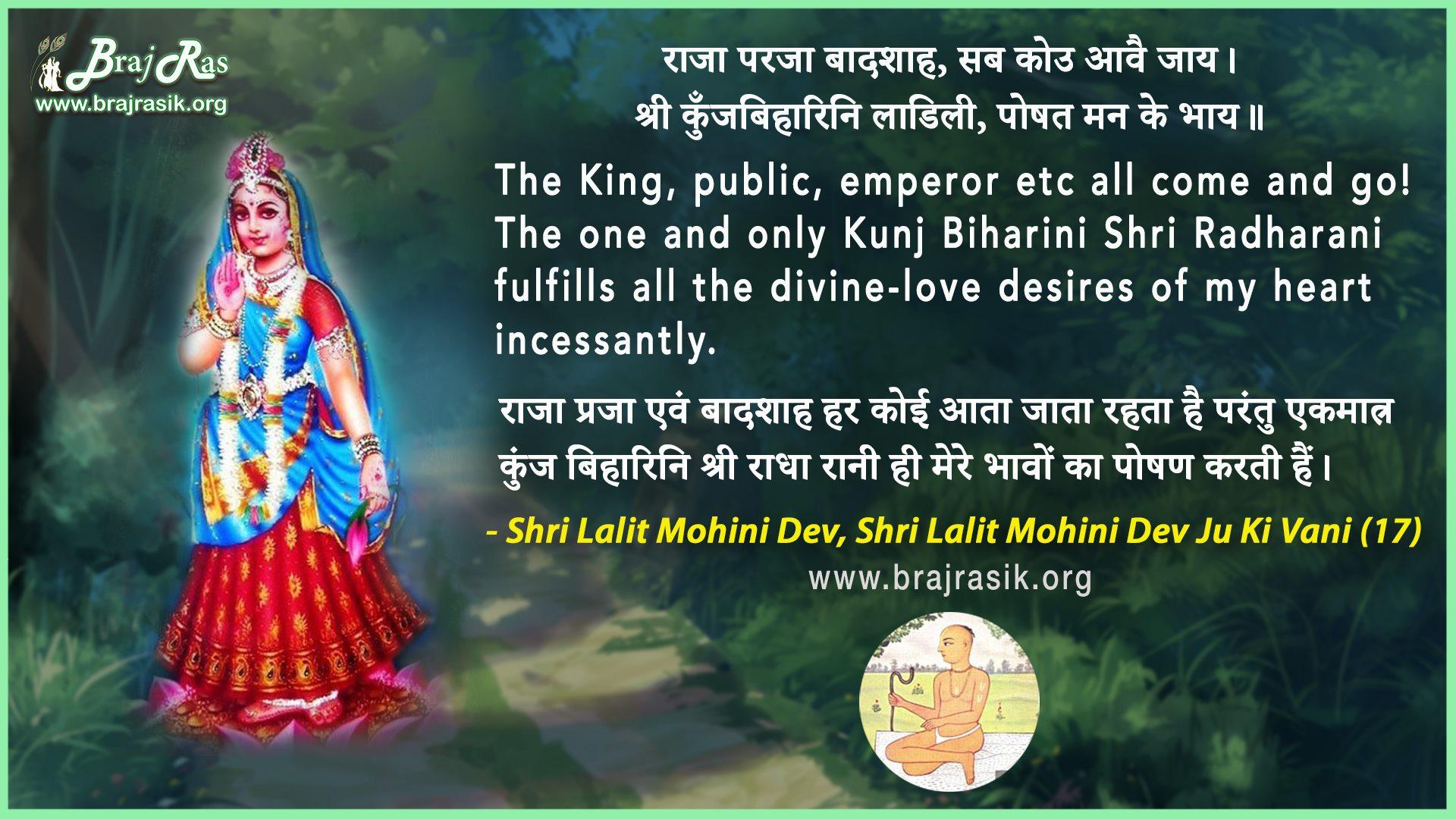 Raja Paraja Badshah, Sab Kou Aavai Jaay - Shri Lalit Mohini Dev, Shri Lalit Mohini Dev Ju Ki Vani (17)
