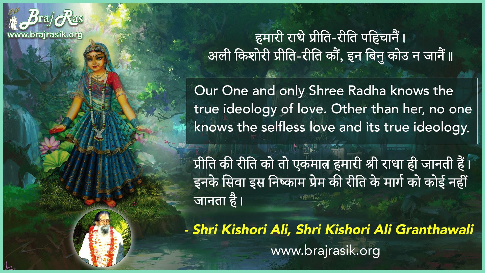 Hamaari Radhe Preeti-reeti Pahichaanain- Shri Kishori Ali, Shri Kishori Ali Granthawali