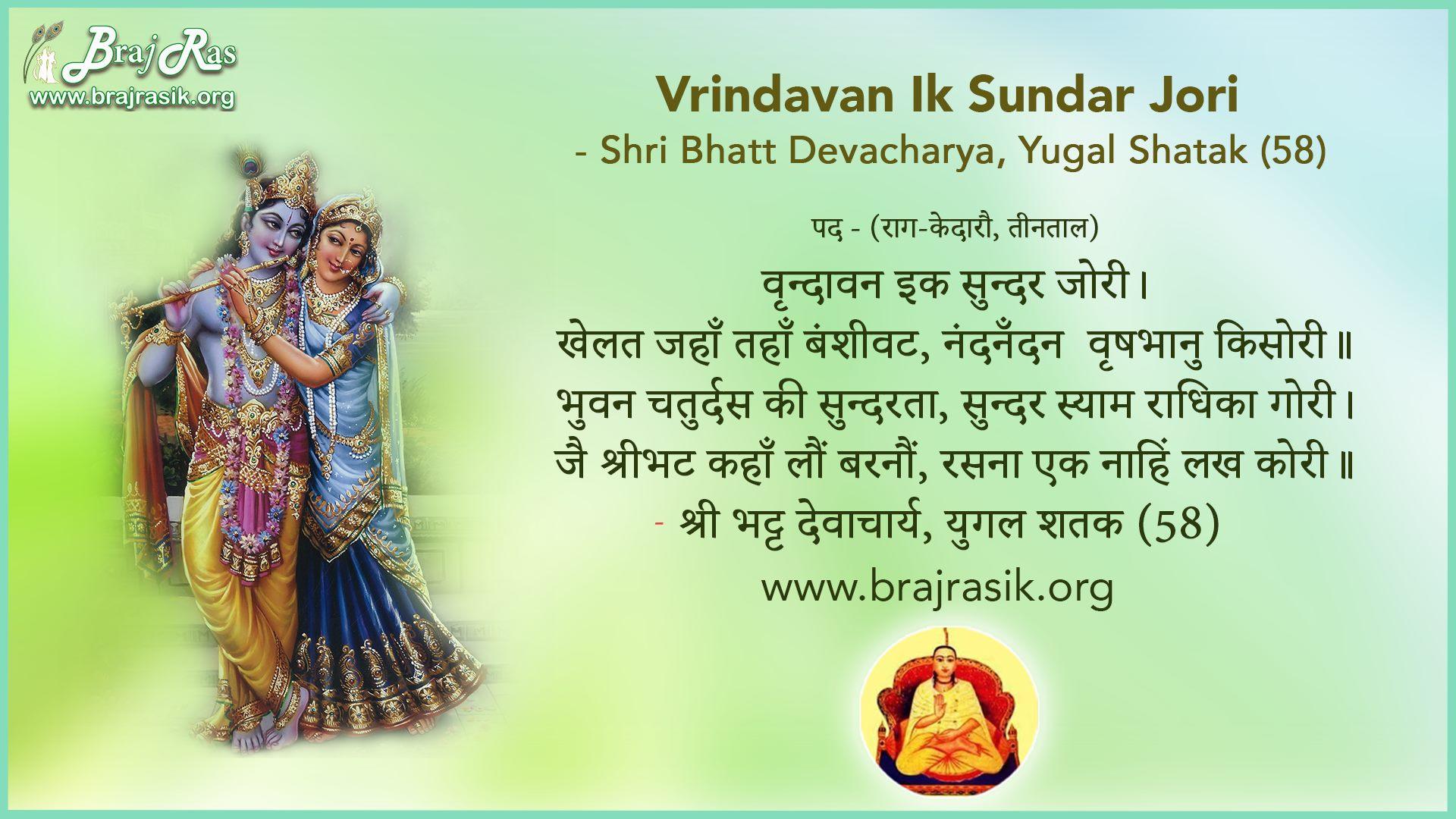 Vrindavan Ik Sundar Jori - Shri Bhatt Devacharya, Yugal Shatak (58)