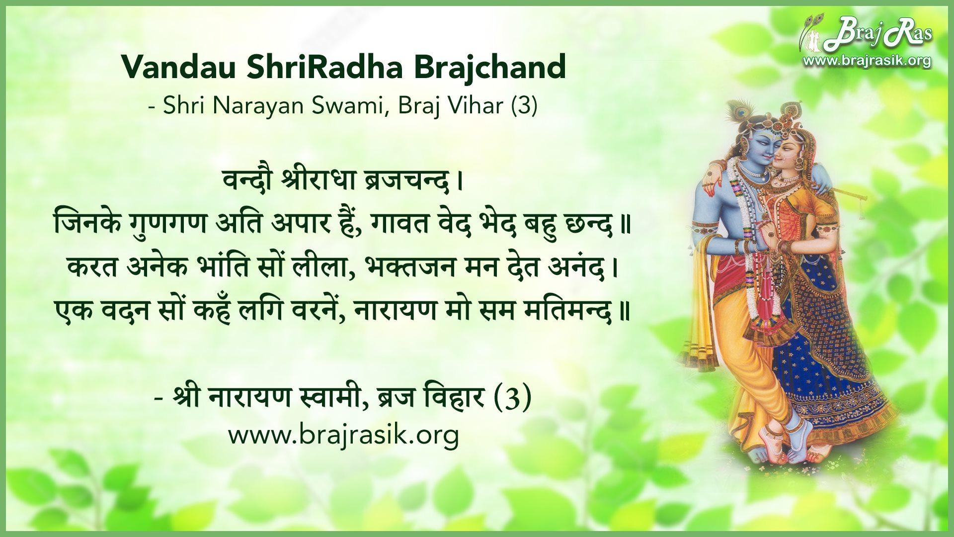 Vandau ShriRadha Brajchand - Shri Narayan Swami, Braj Vihar (3)