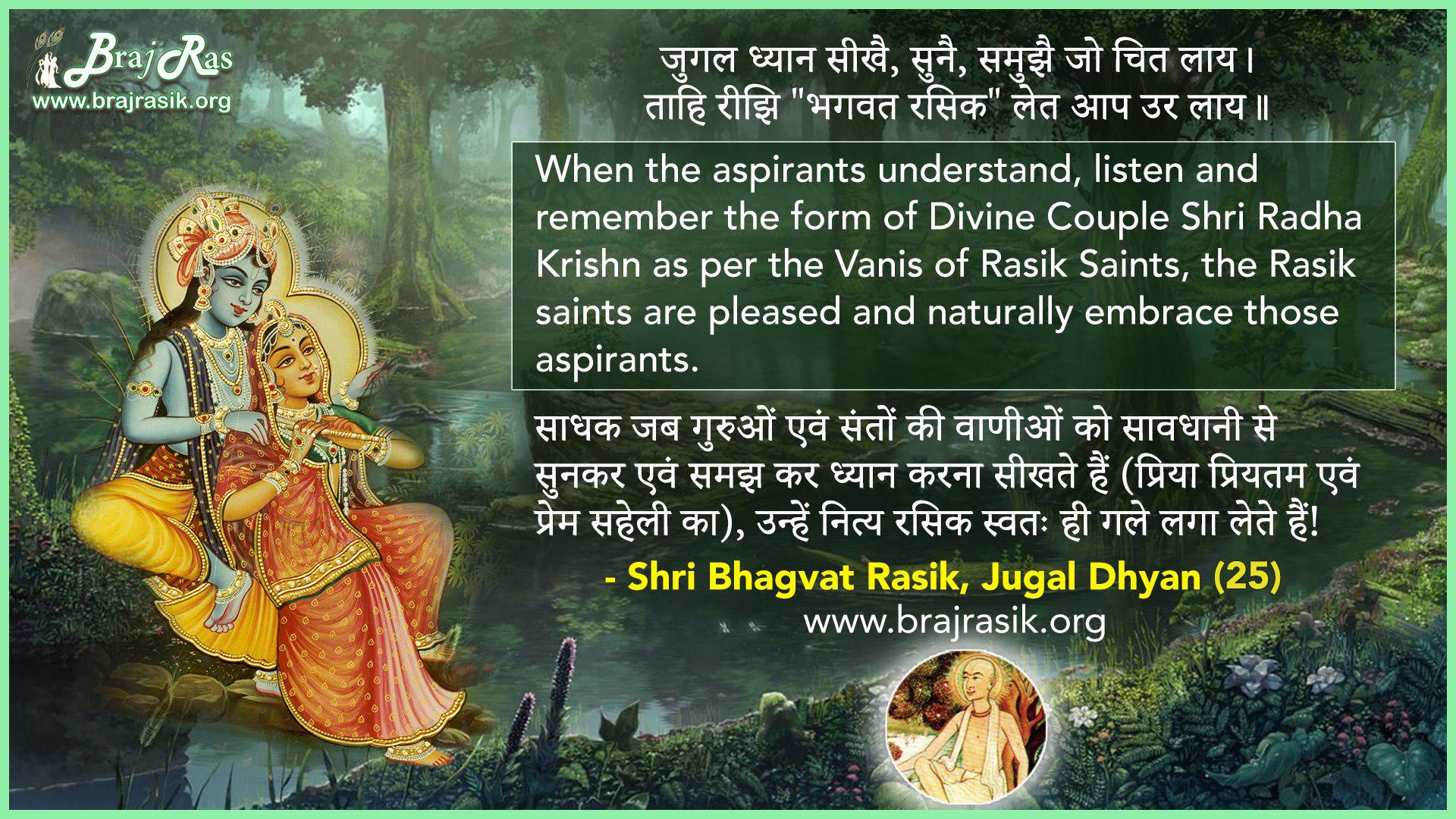 Jugal Dhyan Sikhai, Sunai - Shri Bhagvat Rasik, Jugal Dhyan (131)