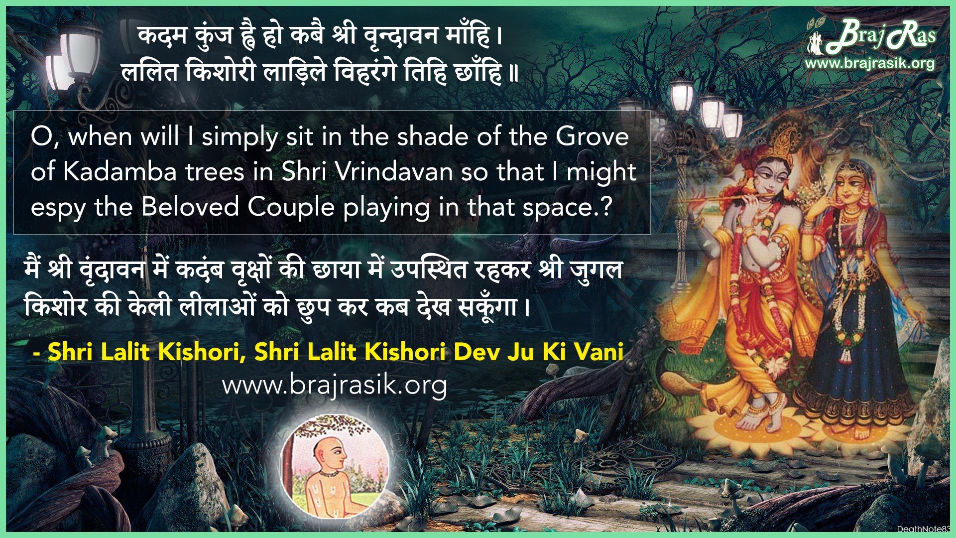 Kadam Kunj Hvai Ho Kabai - Shri Lalit Kishori Dev, Shri Lalit Kishori Dev Ju Ki Vani