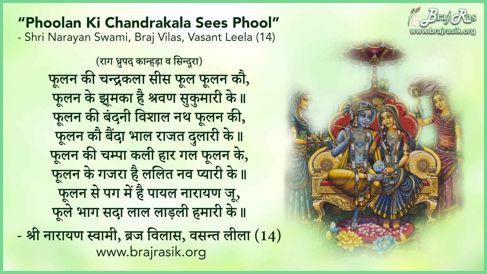 Phoolan Ki Chandrakala Sees Phool - Shri Narayan Swami, Braj Vilas, Vasant Leela (14)
