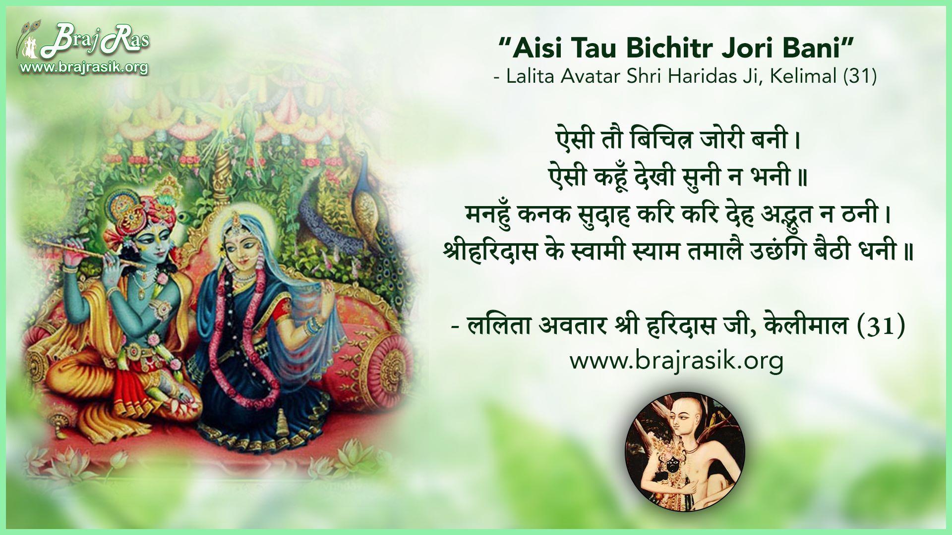 Aisi Tau Bichitr Jori Bani - Lalita Avatar Shri Haridas Ji, Kelimal (31)