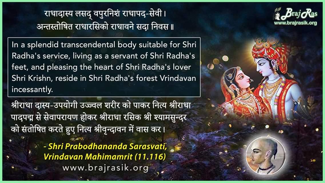 Radhadaasy Lasad Vapuranisham - Shri Prabodhananda Sarasvati, Vrindavan Mahimamrit (11.116)