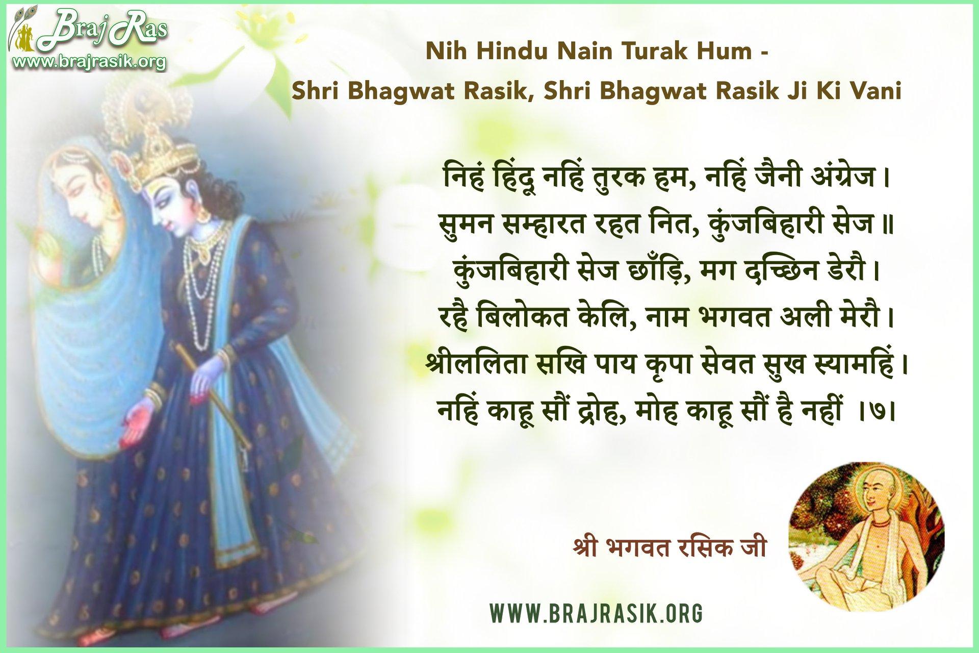 Nihn Hindu, Nahin Turak Hum - Shri Bhagwat Rasik, Bhagwat Rasik Ki Vani