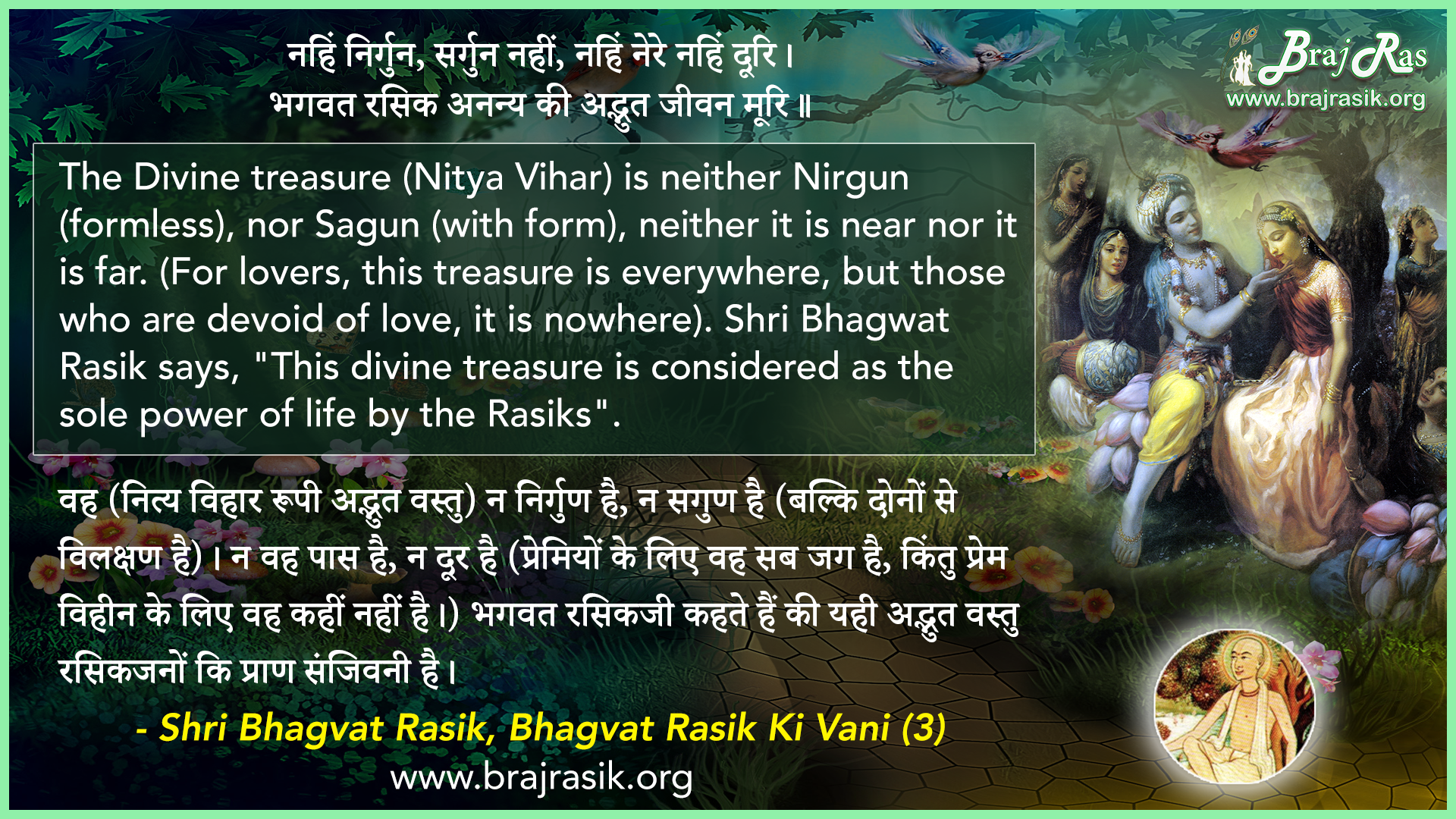 Nahin Nirgun, Sargun Nahin - Shri Bhagvat Rasik, Bhagvat Rasik Ki Vani (3)