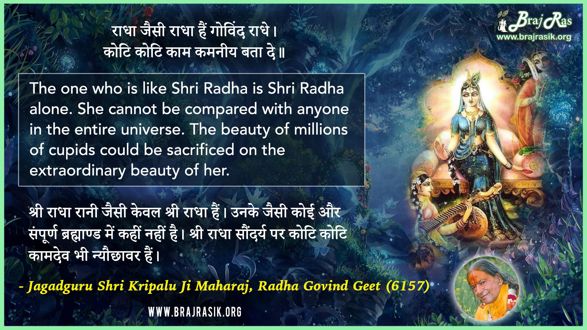 Radha Jaisi Radha Hain Govind Radhe - Jagadguru Shri Kripalu Ji Maharaj, Radha Govind Geet (6157)