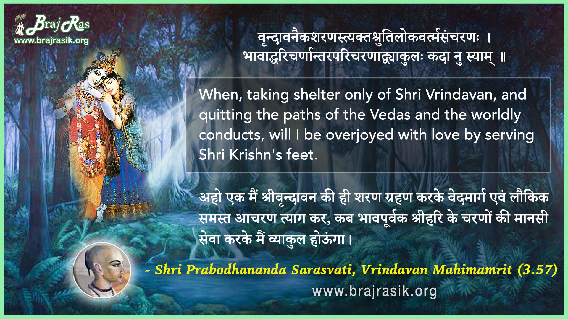 Vrindavan Eik Sharan Sthyakt - Shri Prabodhananda Sarasvati, Vrindavan Mahimamrit (3.57)