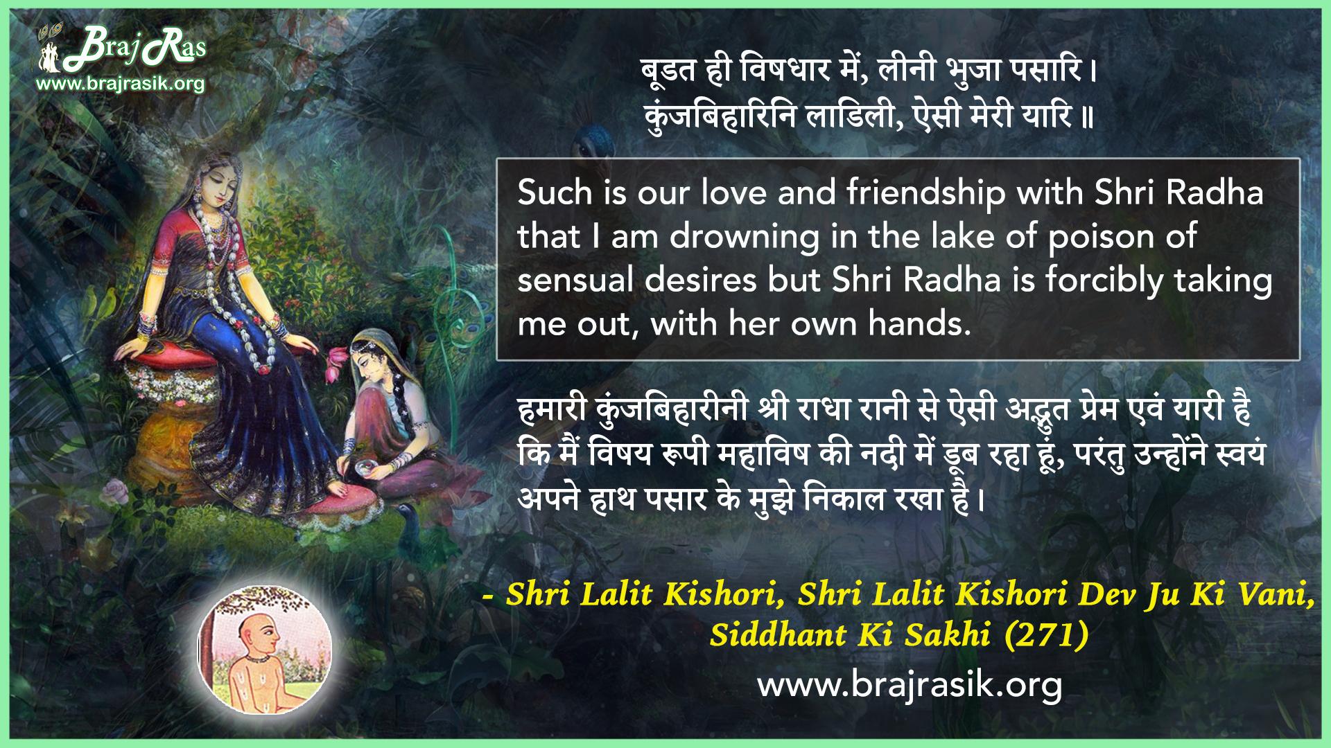 Boodat Hi Vishdhaar Mein - Shri Lalit Kishori Dev, Shri Lalit Kishori Dev Ju Ki Vani, Siddhant Ki Sakhi (271)