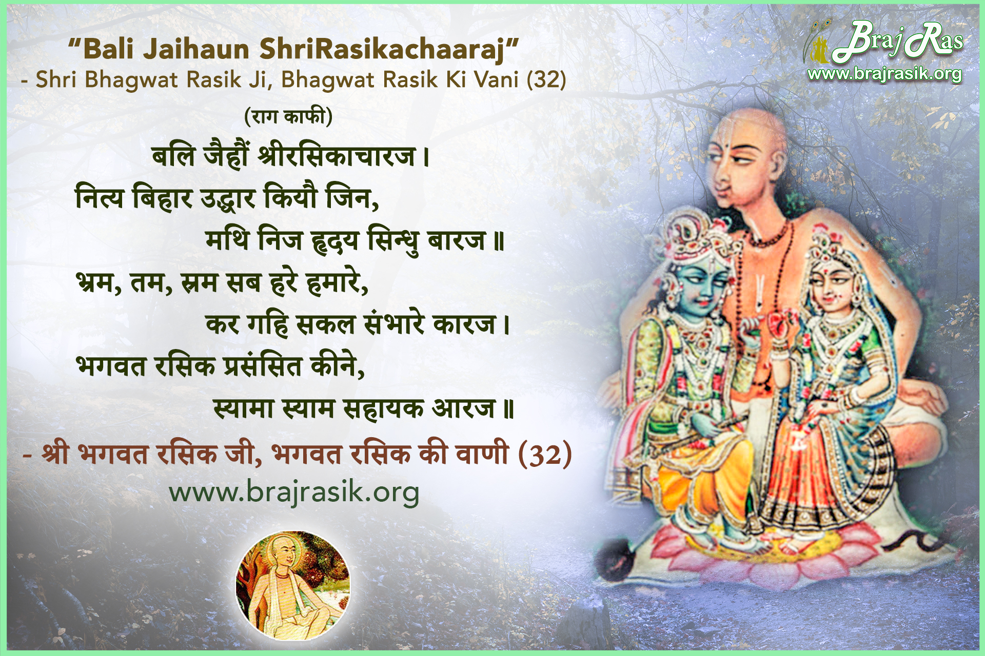 Bali Jaihaun ShriRasikachaaraj - Shri Bhagwat Rasik Ji, Bhagwat Rasik Ki Vani (32)