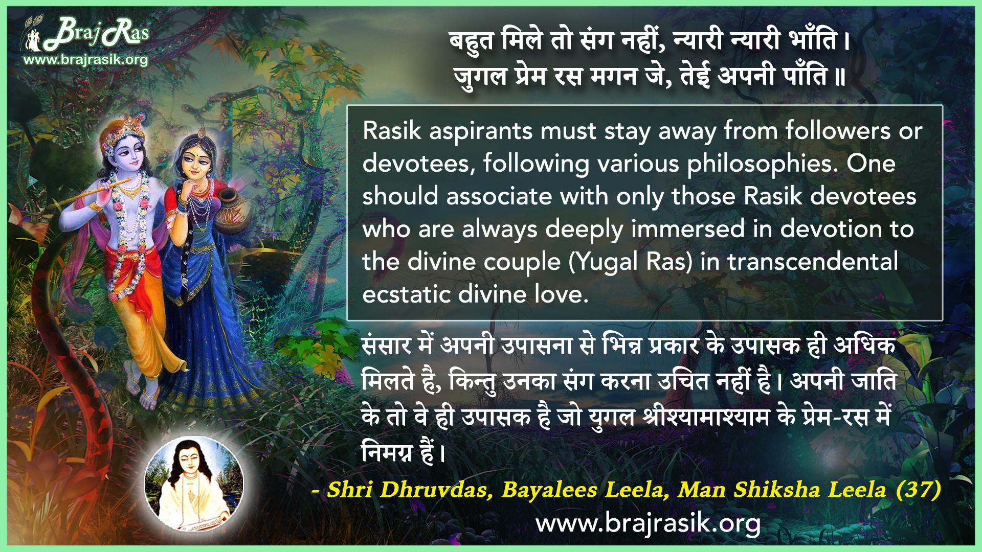 Bahut milei so sanga nahin - Shri Dhruvdas, Bayalees Leela, Man Shiksha Leela (37)