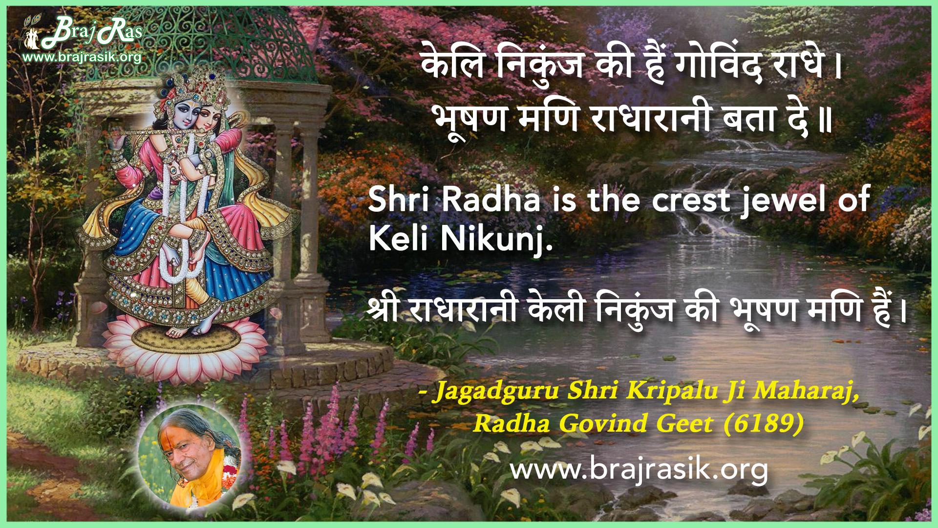 Keli Nikunj Ki Hain Govind Radhe - Jagadguru Shri Kripalu Ji Maharaj, Radha Govind Geet (6189)