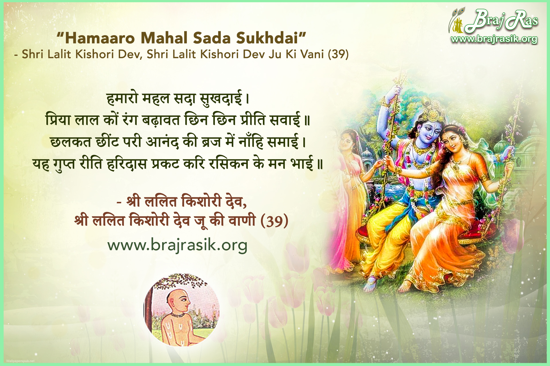 Hamaaro Mahal Sada Sukhdai - Shri Lalit Kishori Dev, Shri Lalit Kishori Dev Ju Ki Vani (39)