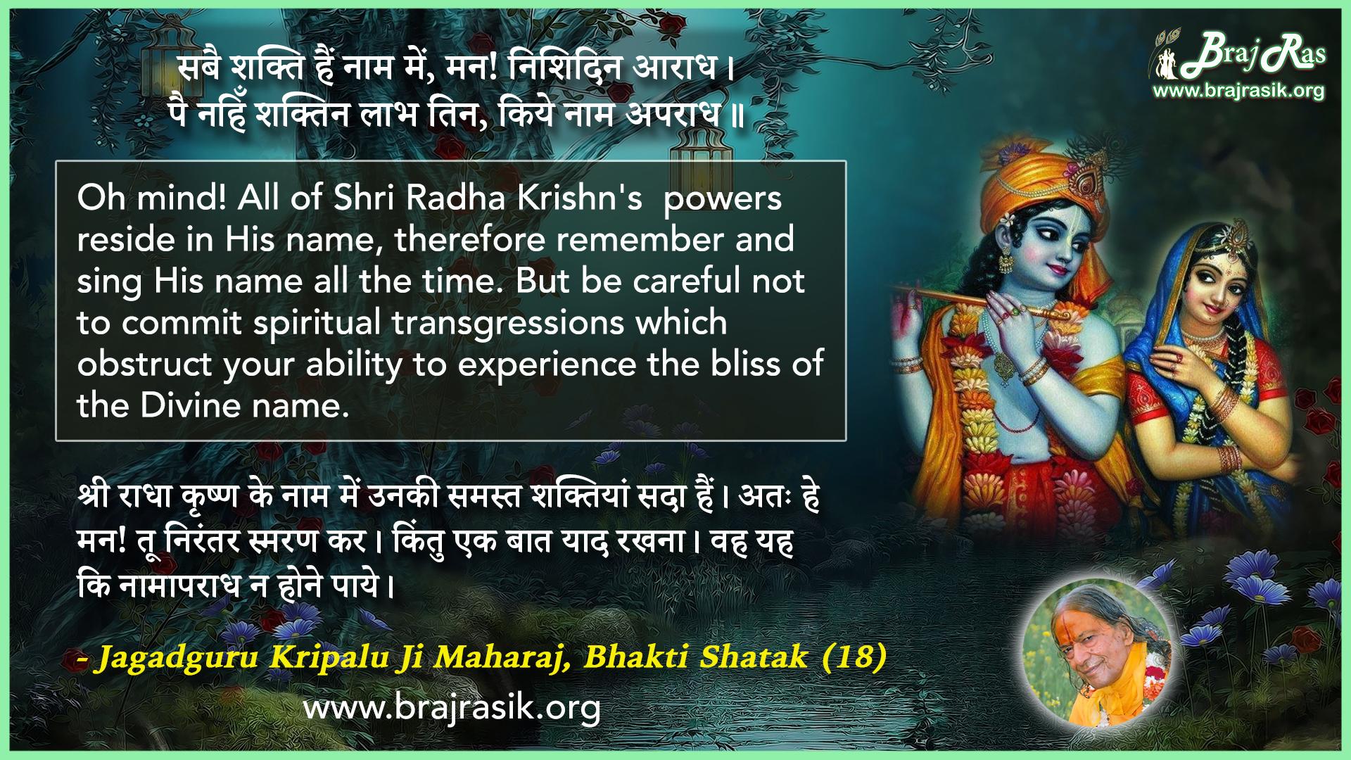 Sabai Shakti Hain Naam Mein - Jagadguru Kripalu Ji Maharaj, Bhakti Shatak (18)