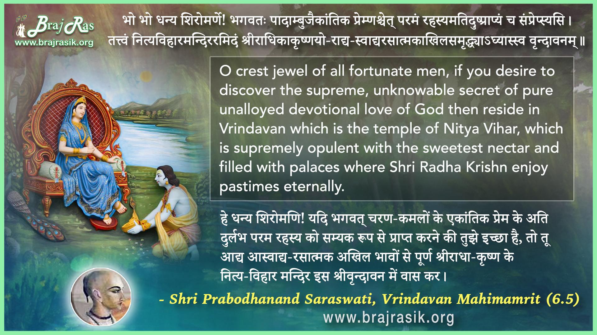 Bho Bho Dhanya Shiromarne! Bhagavatah - Shri Prabodhanand Saraswati, Vrindavan Mahimamrit (6.5)